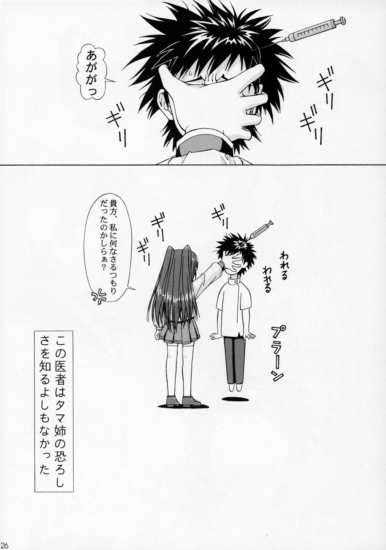 Manaka no Ochiru, Ochiru. 24