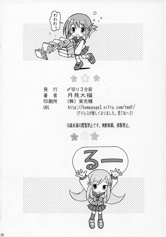 Manaka no Ochiru, Ochiru. 26