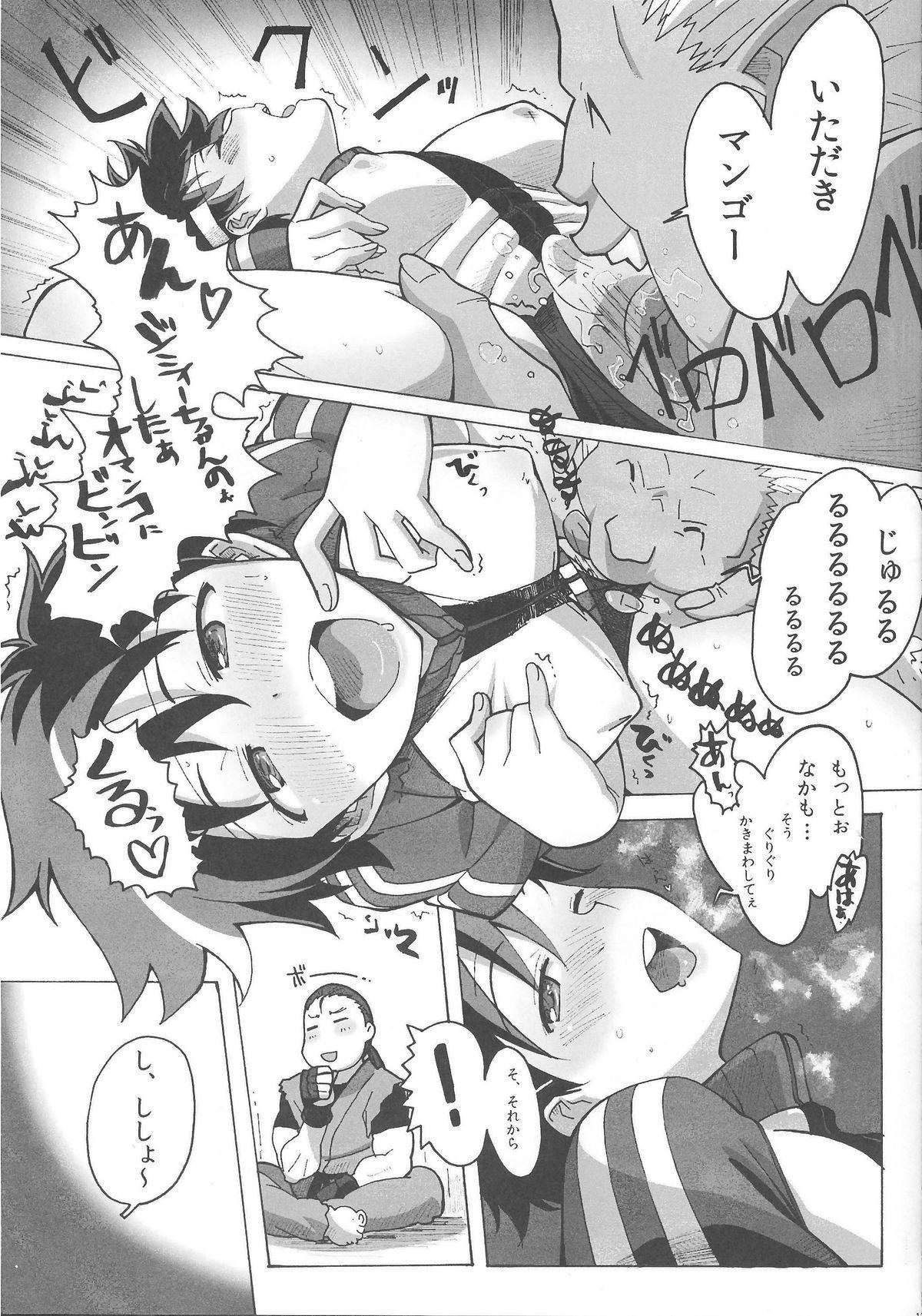 Sakura Bitch 11