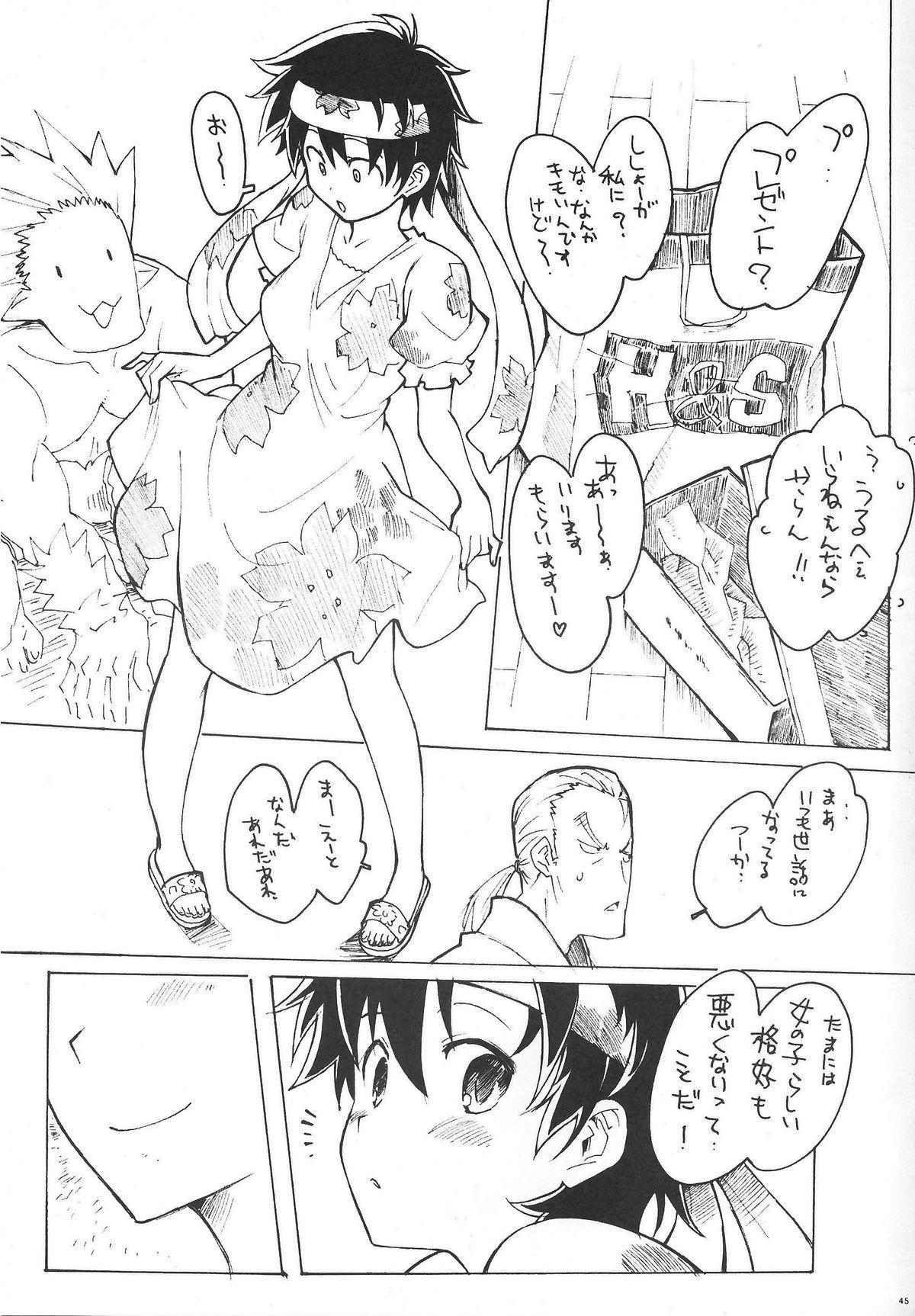 Sakura Bitch 43