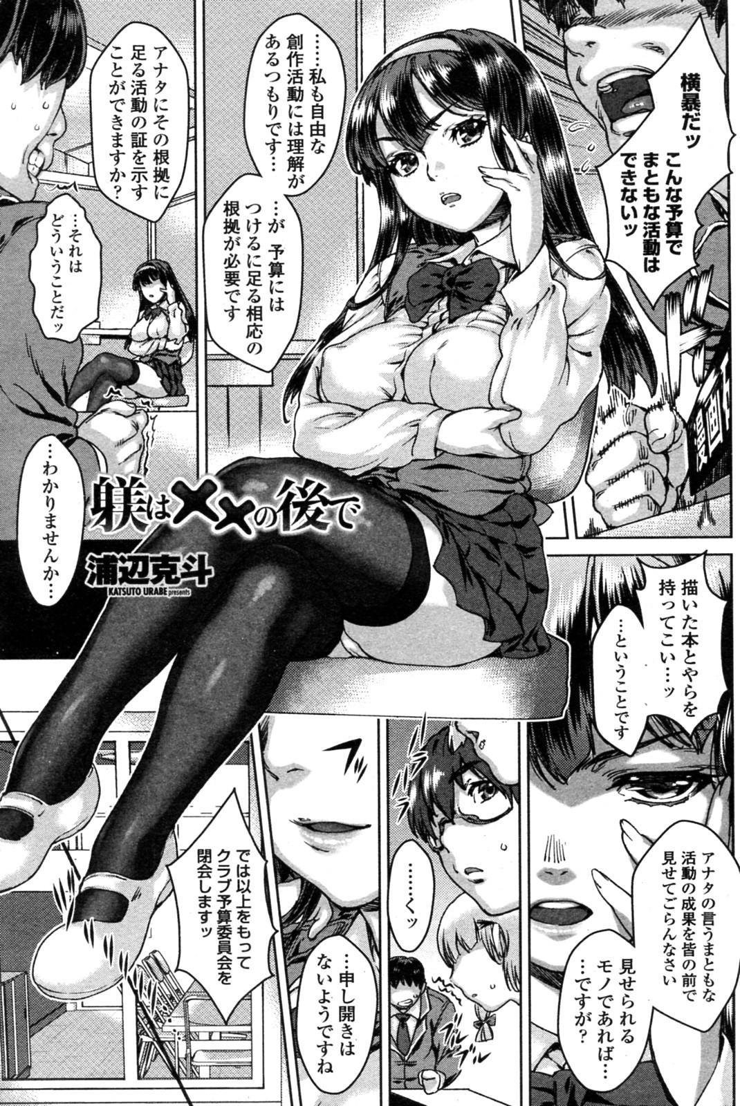 Shitsuke wa XX no Ato de 0
