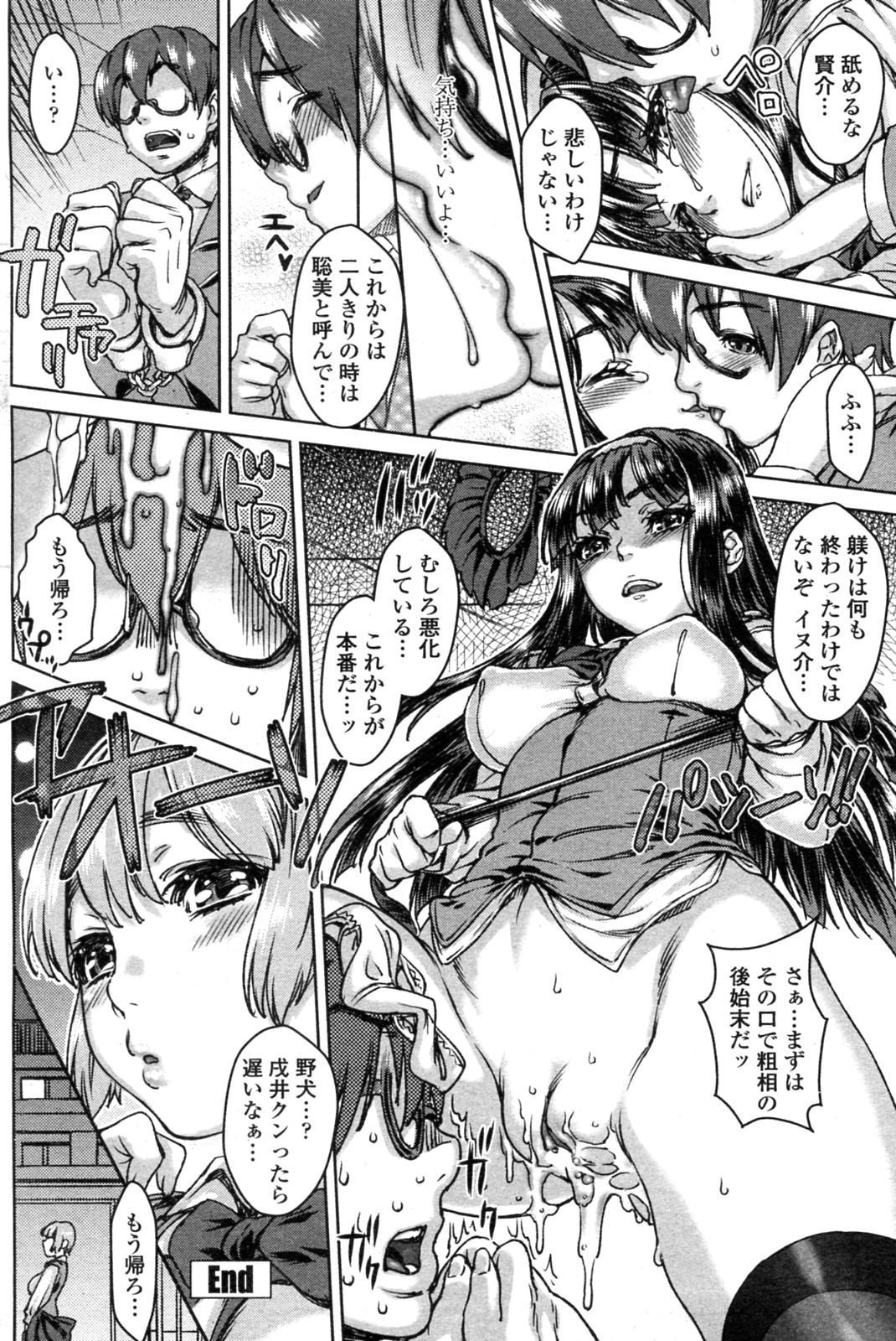Shitsuke wa XX no Ato de 15