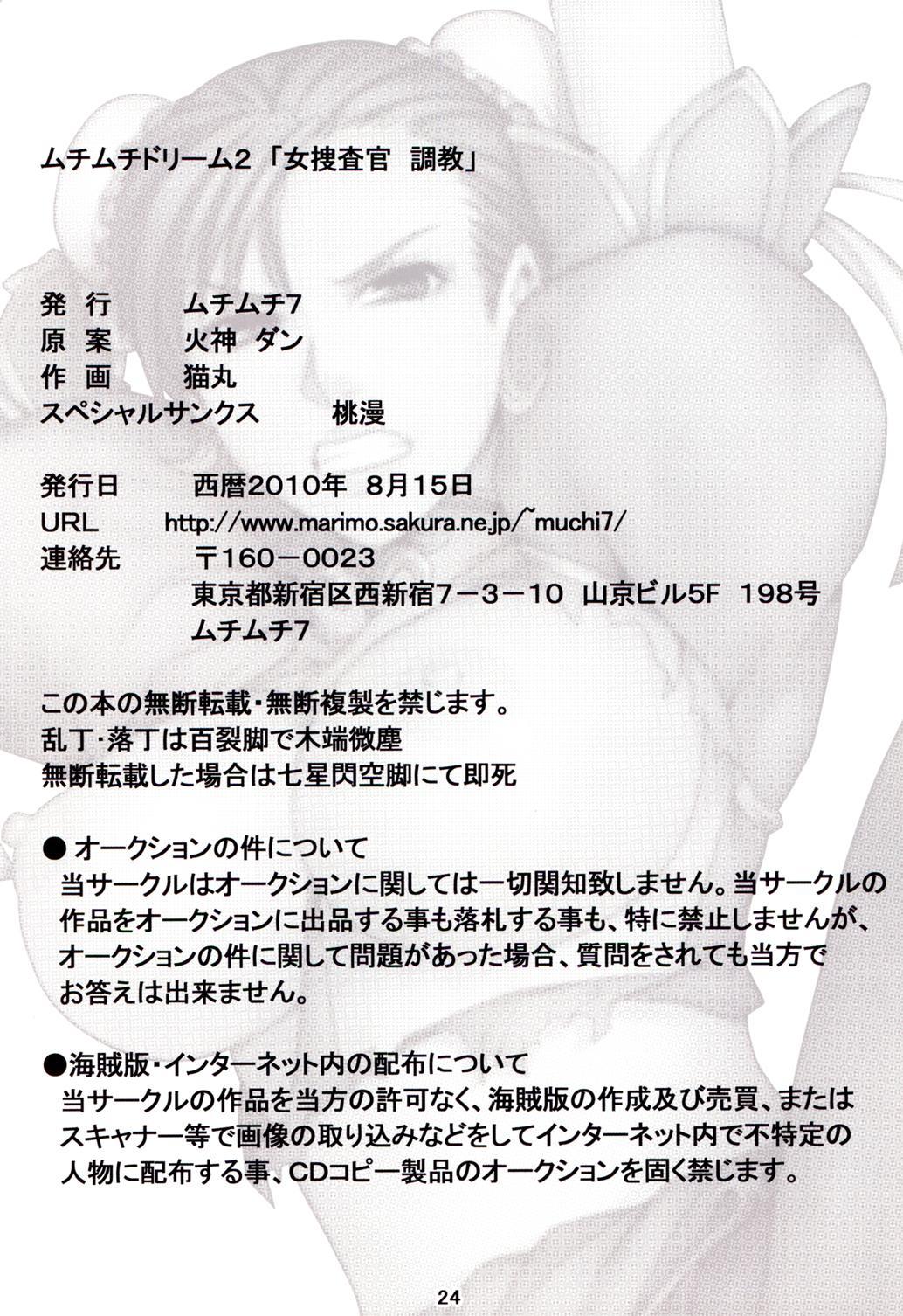 Muchimuchi Dream 2 24