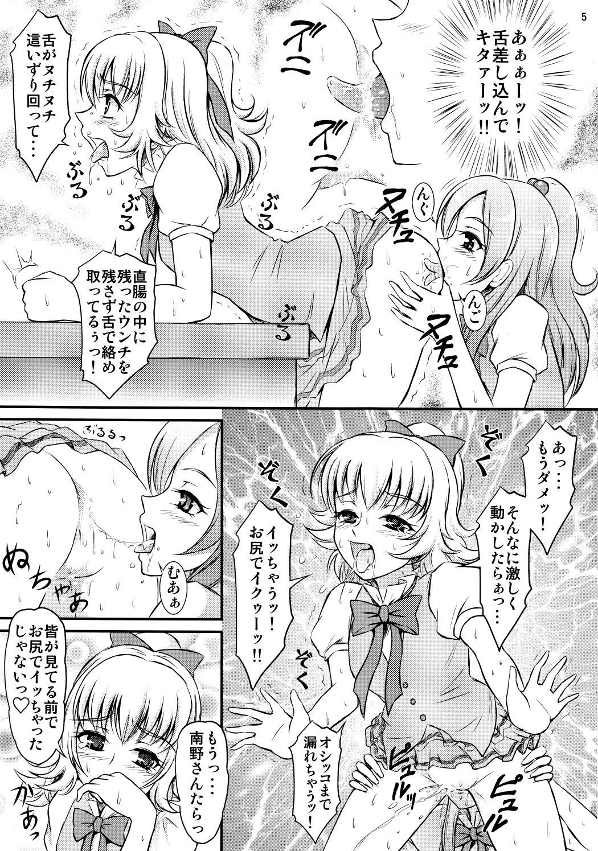 Sweets' Hime no Himitsu Recipe 5