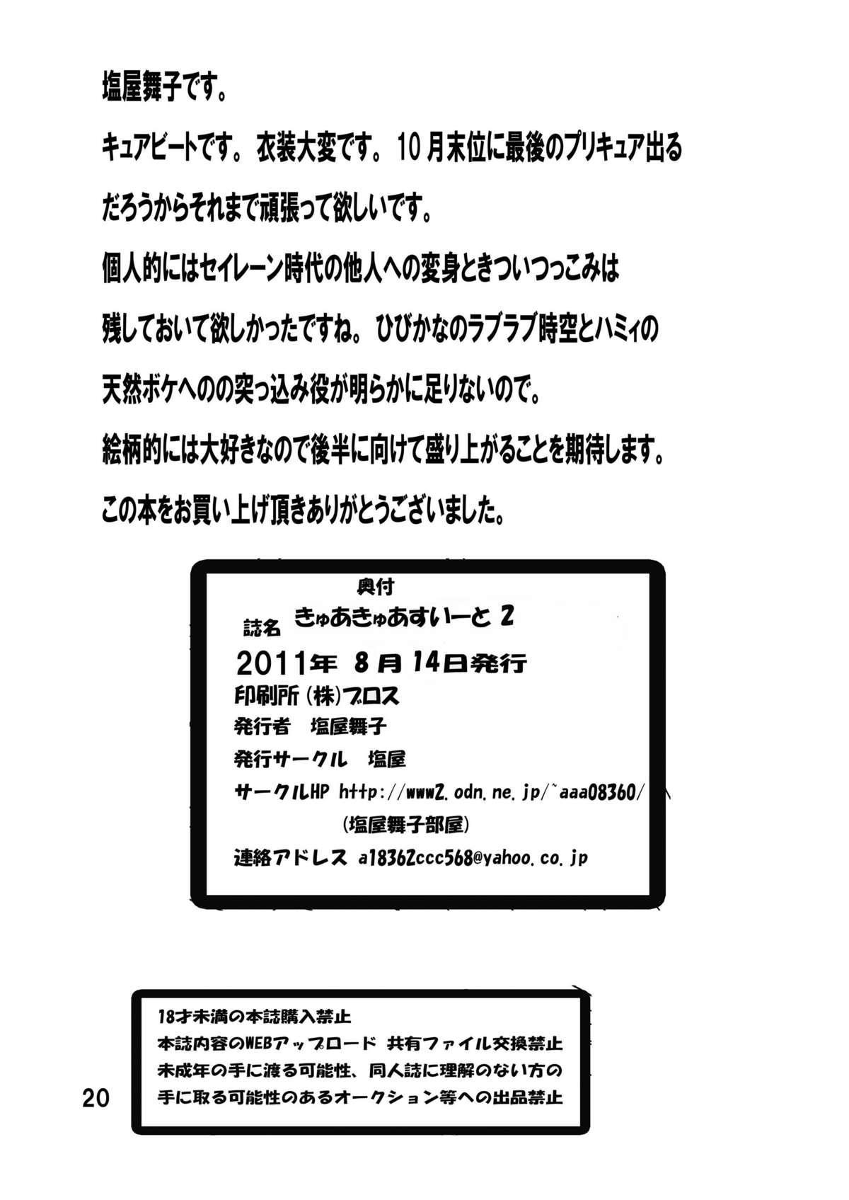 Cure Cure Suite 2 19