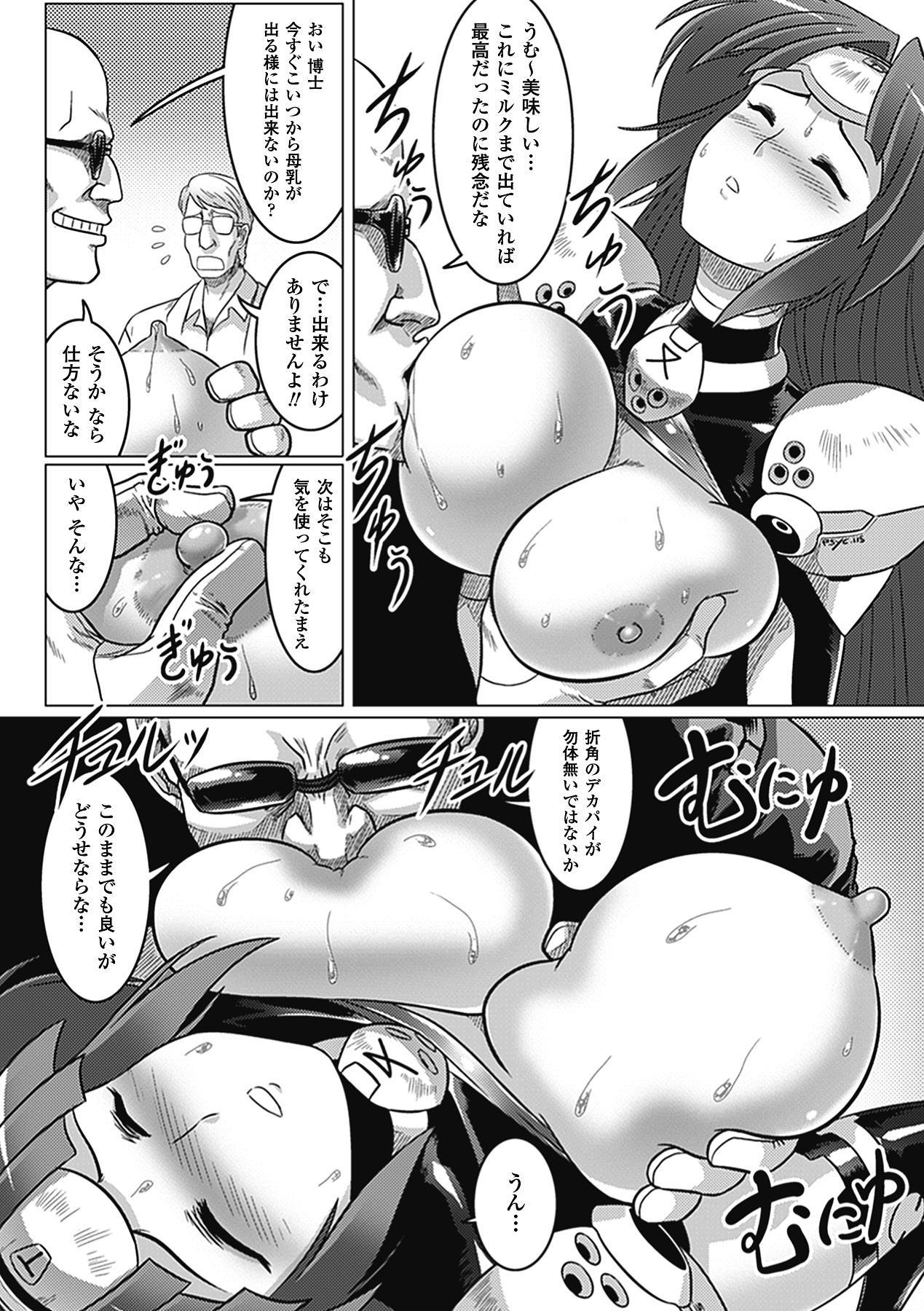 Megami Crisis 5 113