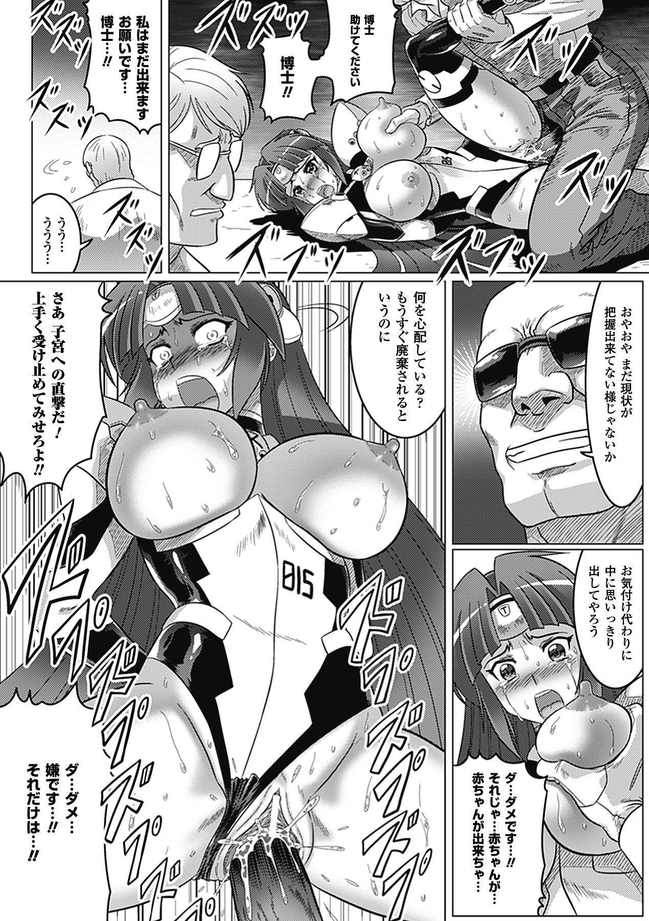 Megami Crisis 5 119