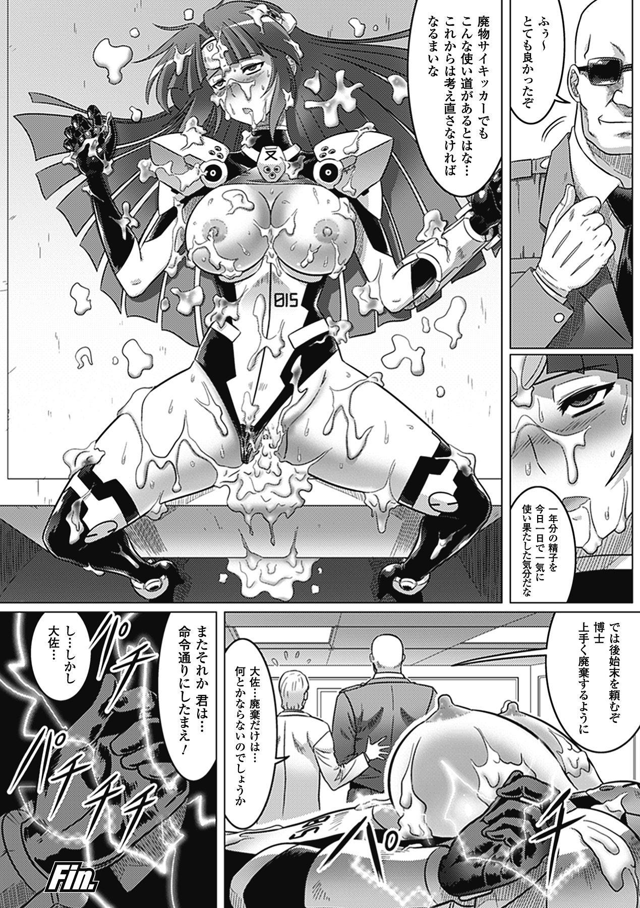 Megami Crisis 5 121