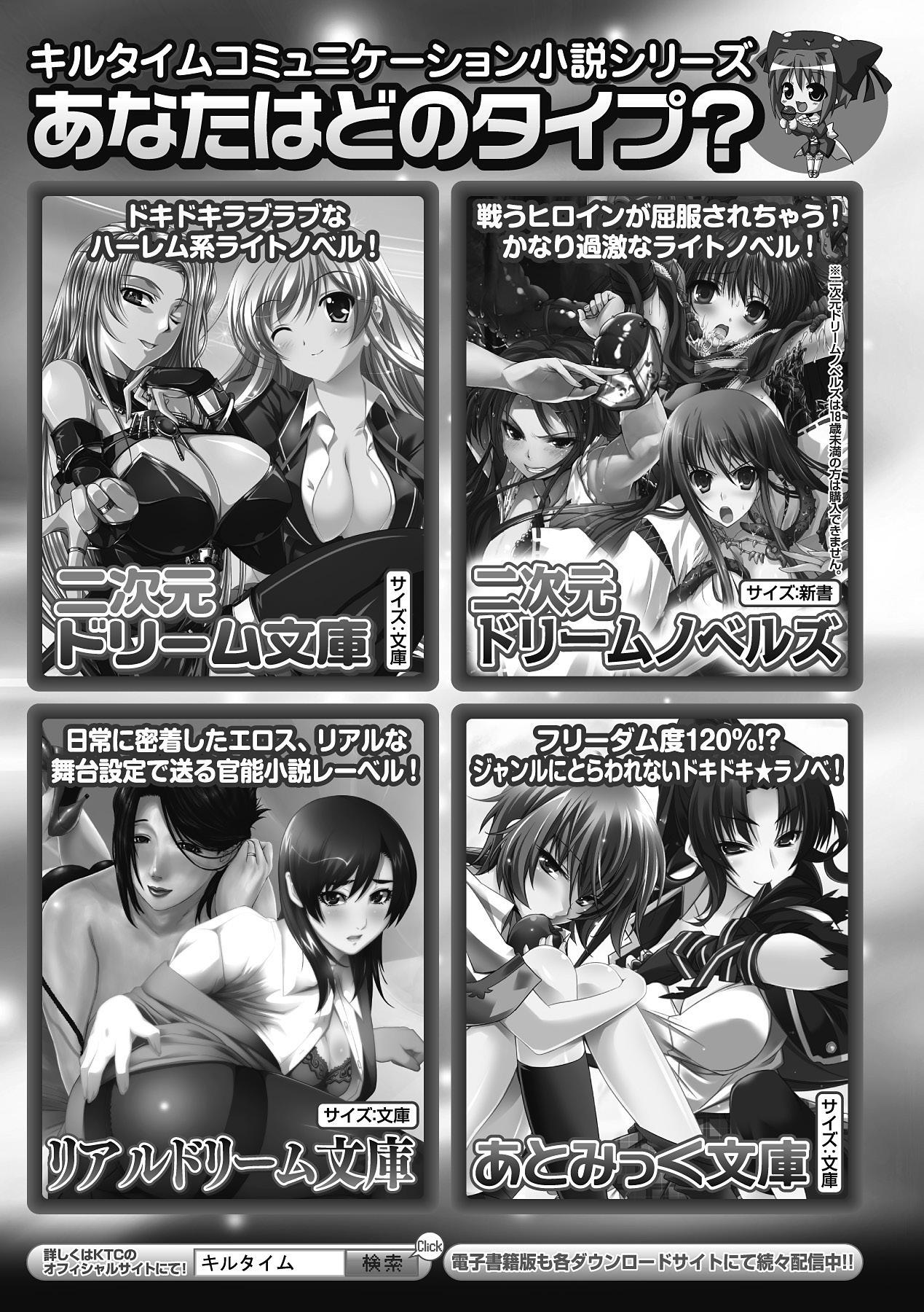 Megami Crisis 5 122