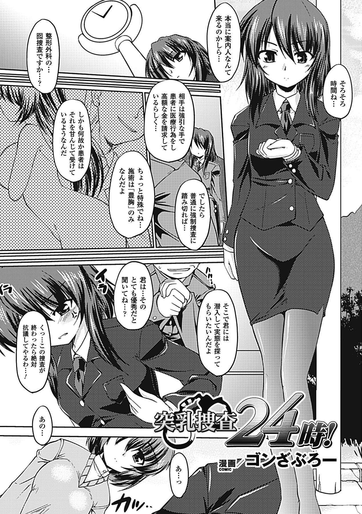 Megami Crisis 5 124