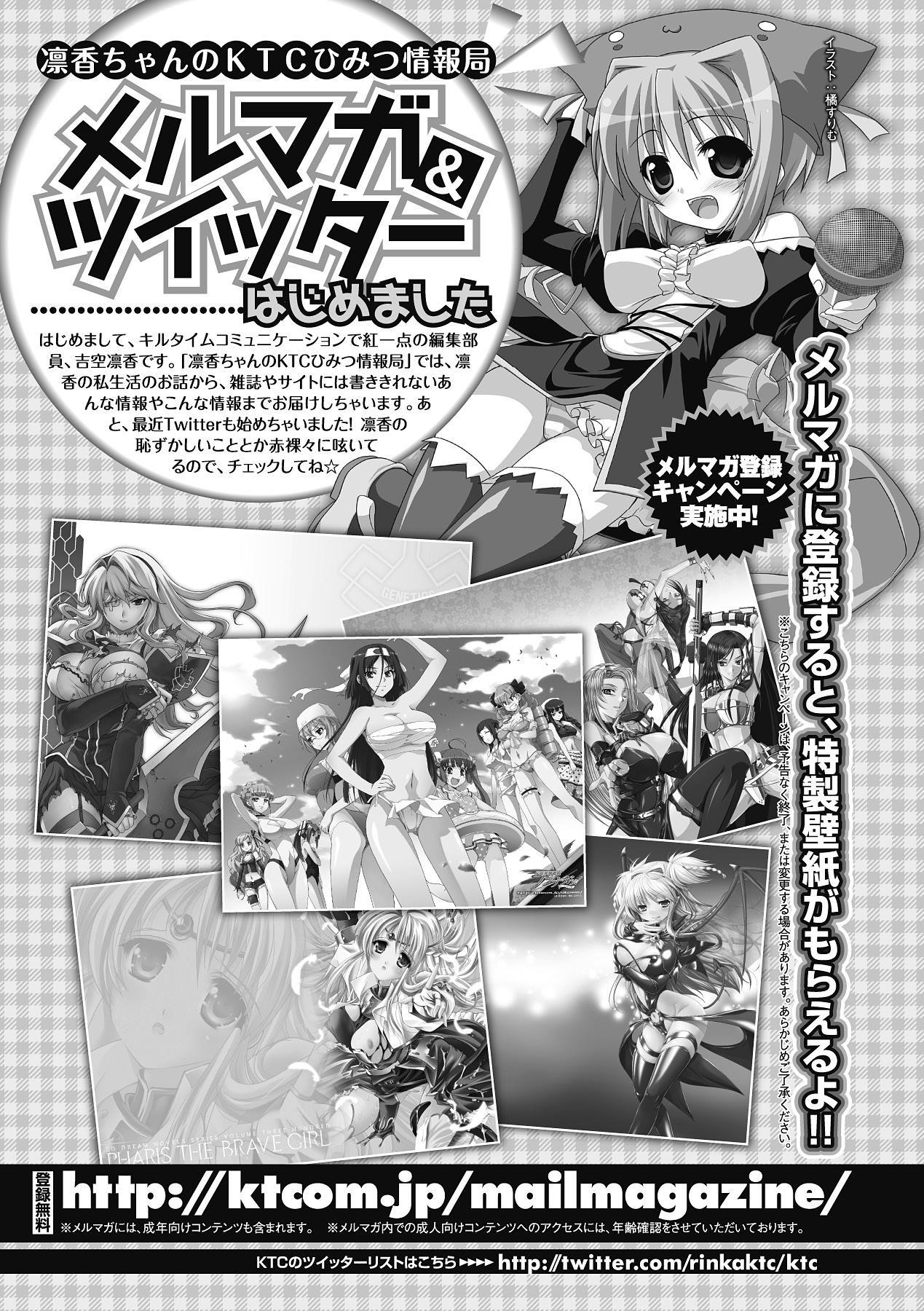 Megami Crisis 5 140