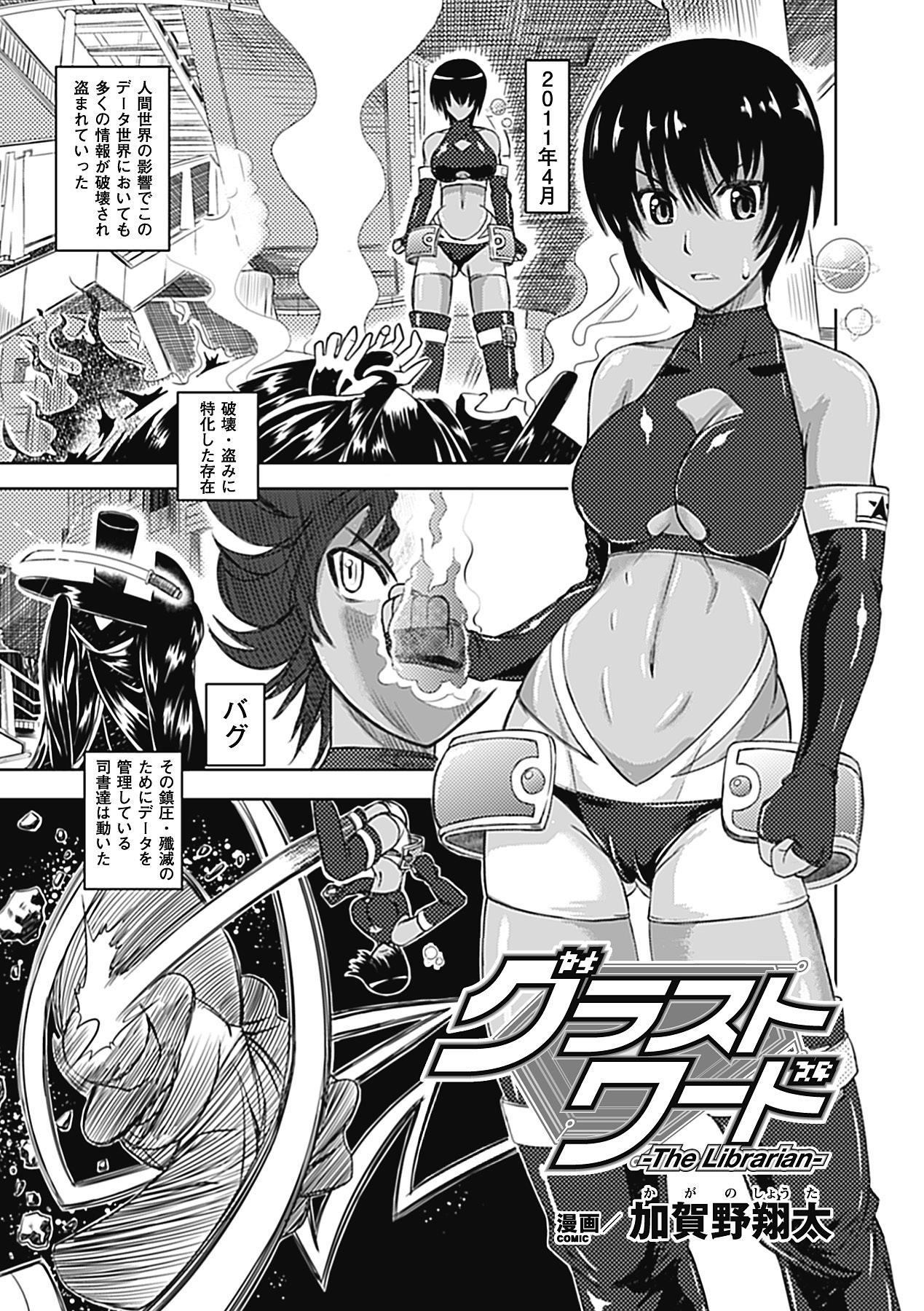 Megami Crisis 5 142