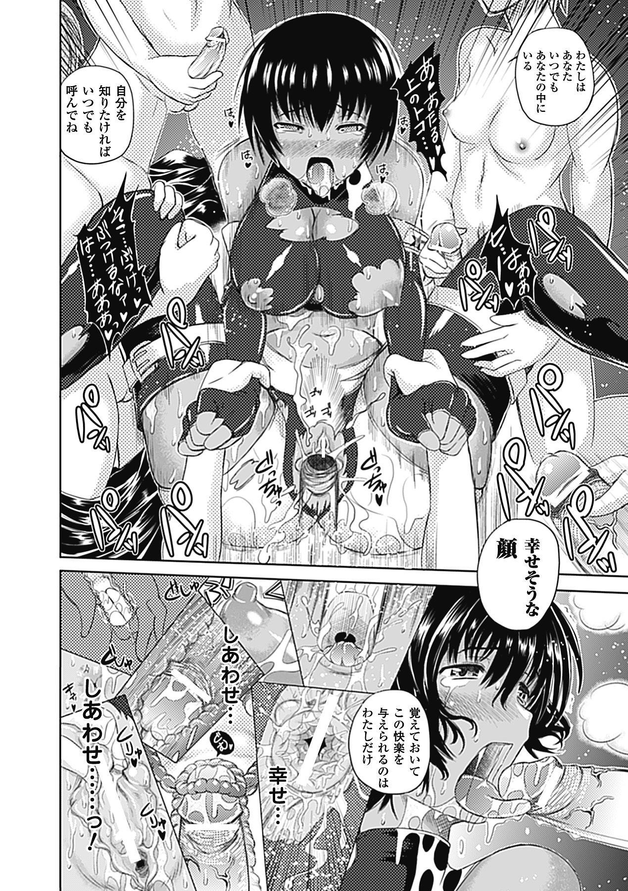 Megami Crisis 5 155