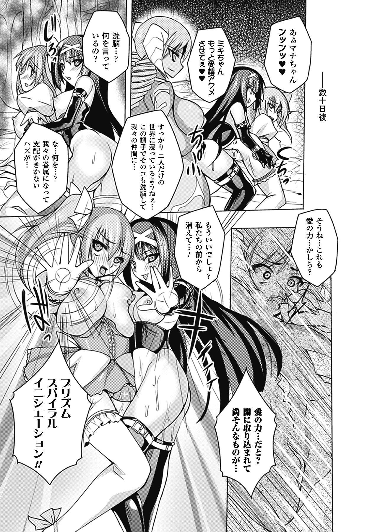 Megami Crisis 5 172