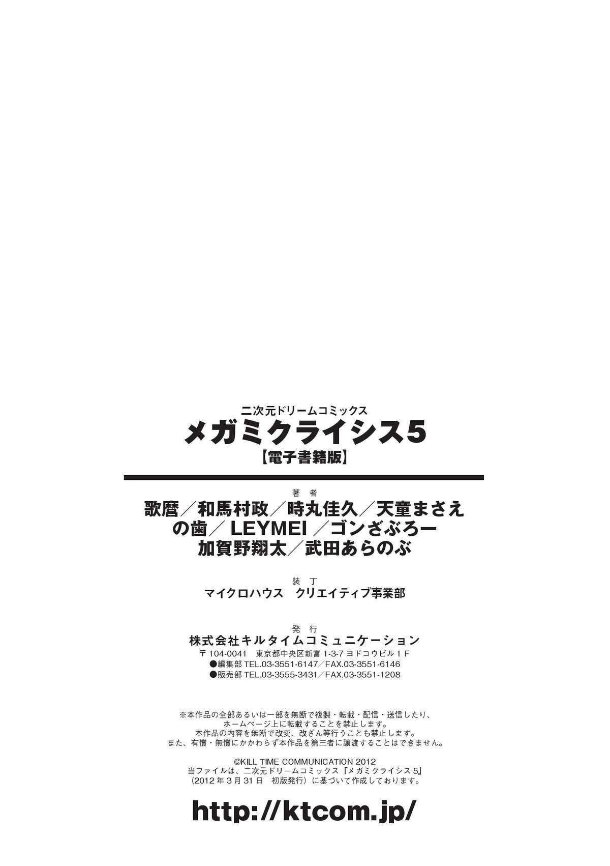 Megami Crisis 5 178