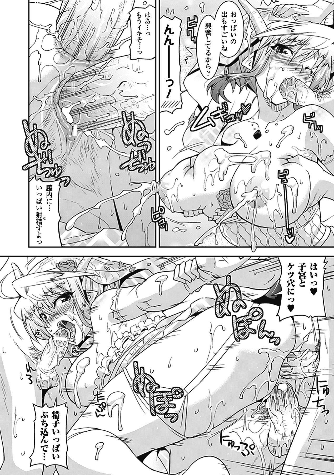 Megami Crisis 5 19