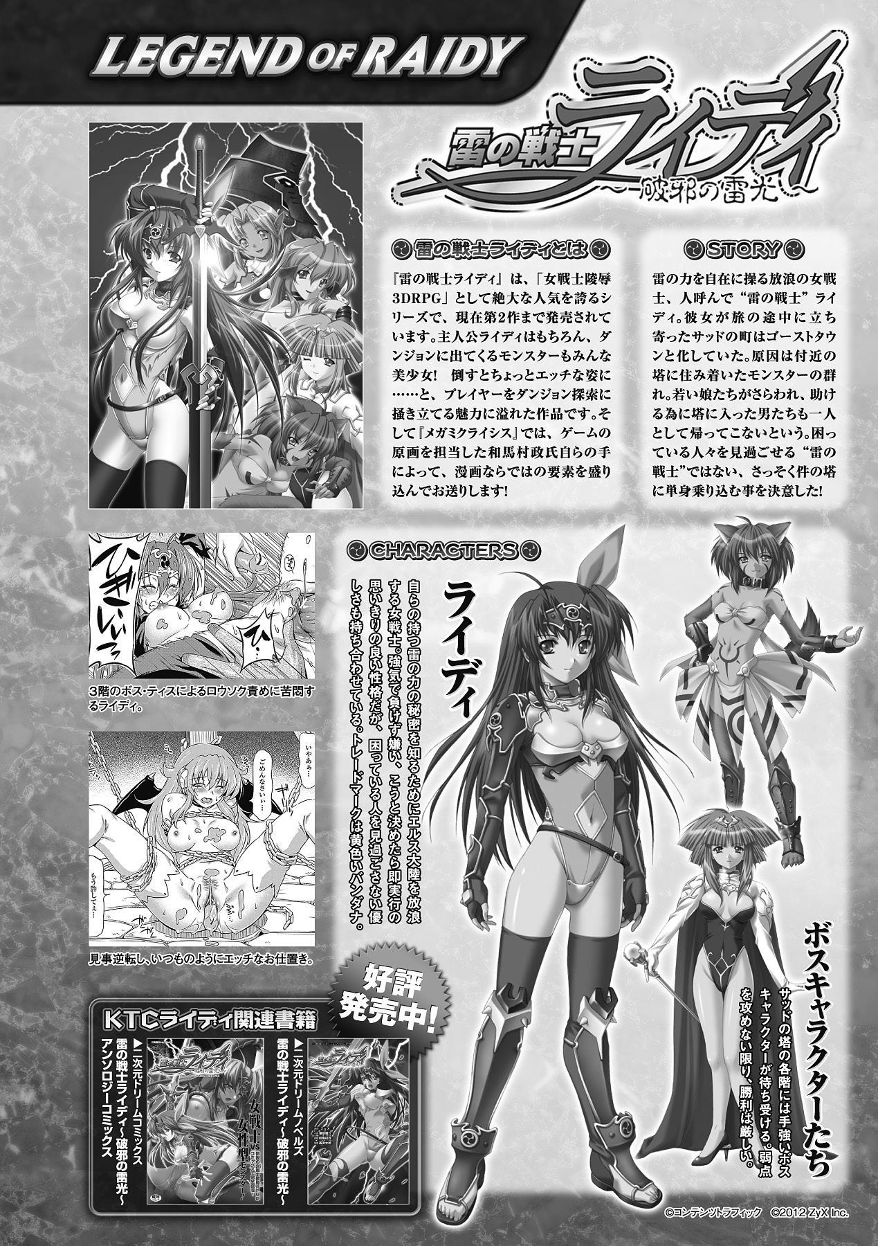 Megami Crisis 5 29