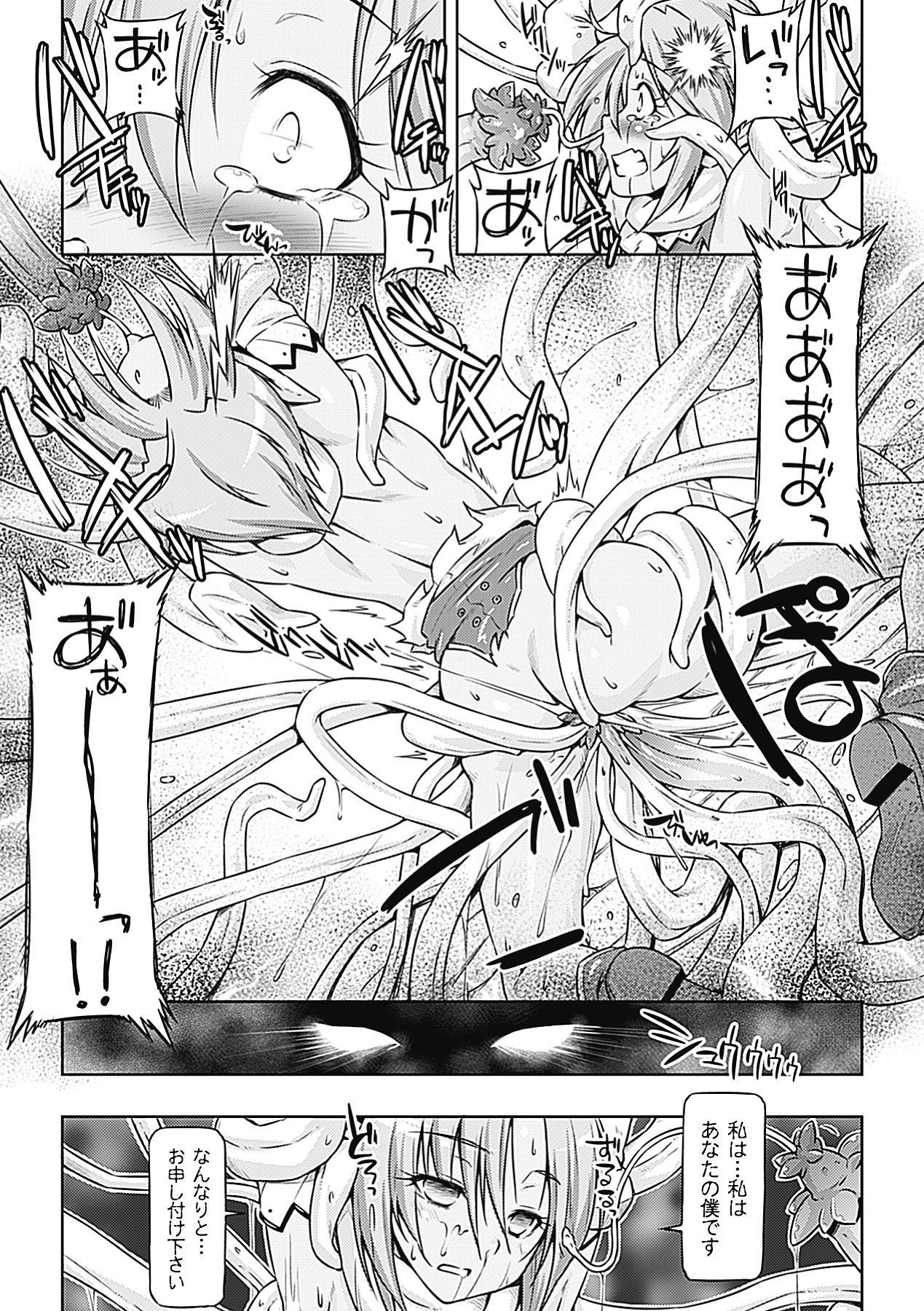 Megami Crisis 5 36