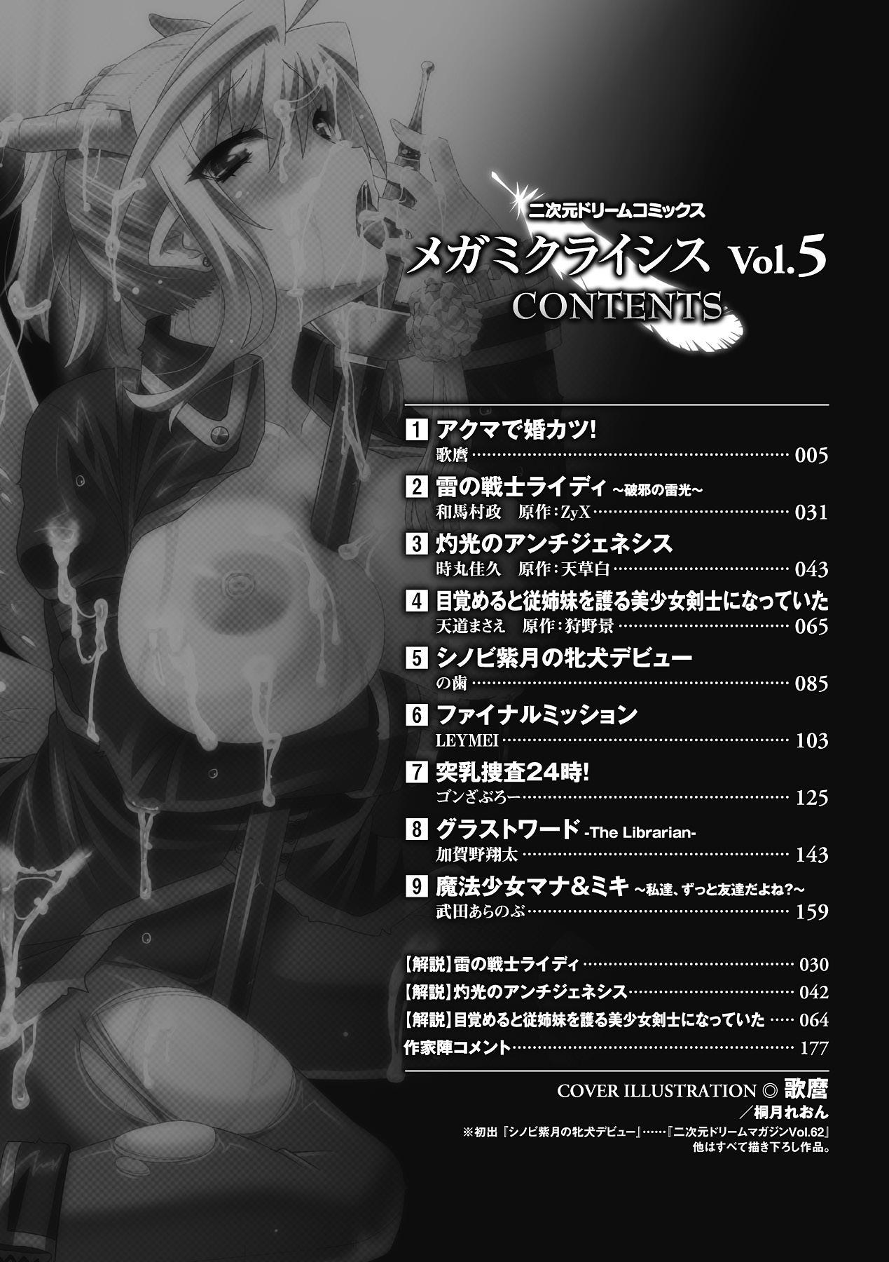 Megami Crisis 5 3