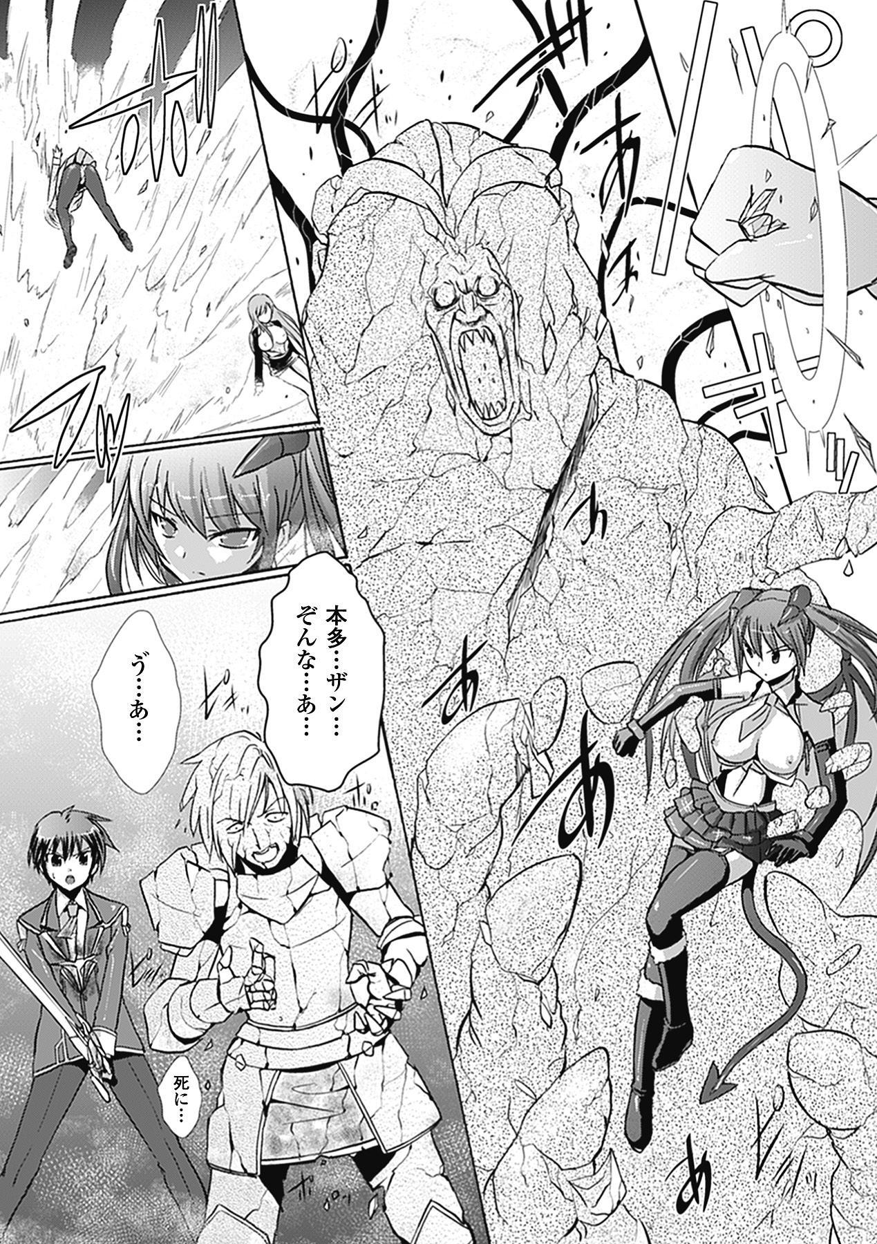 Megami Crisis 5 60