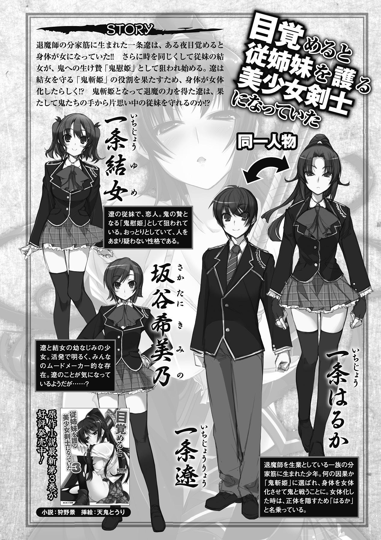 Megami Crisis 5 63