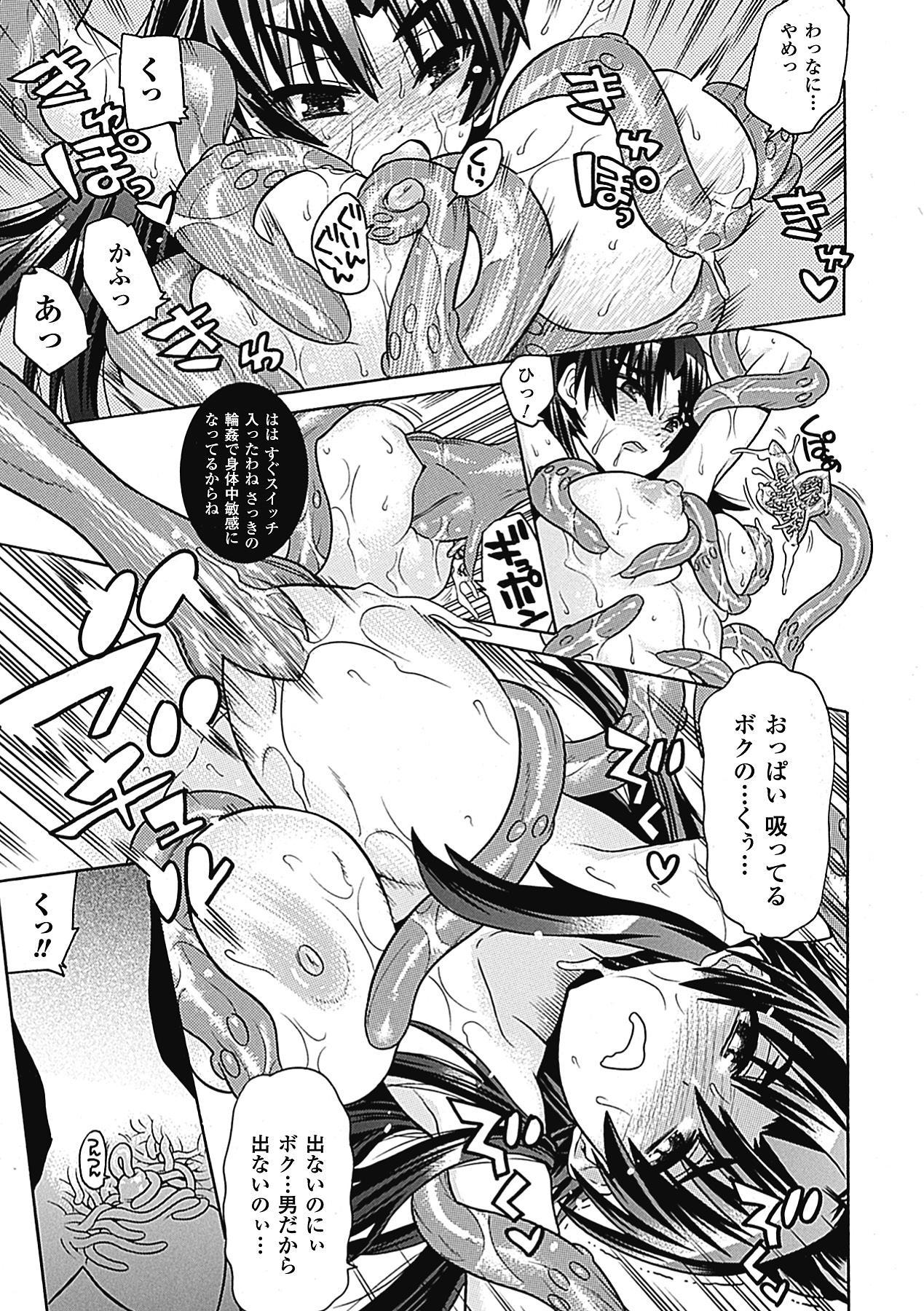 Megami Crisis 5 68