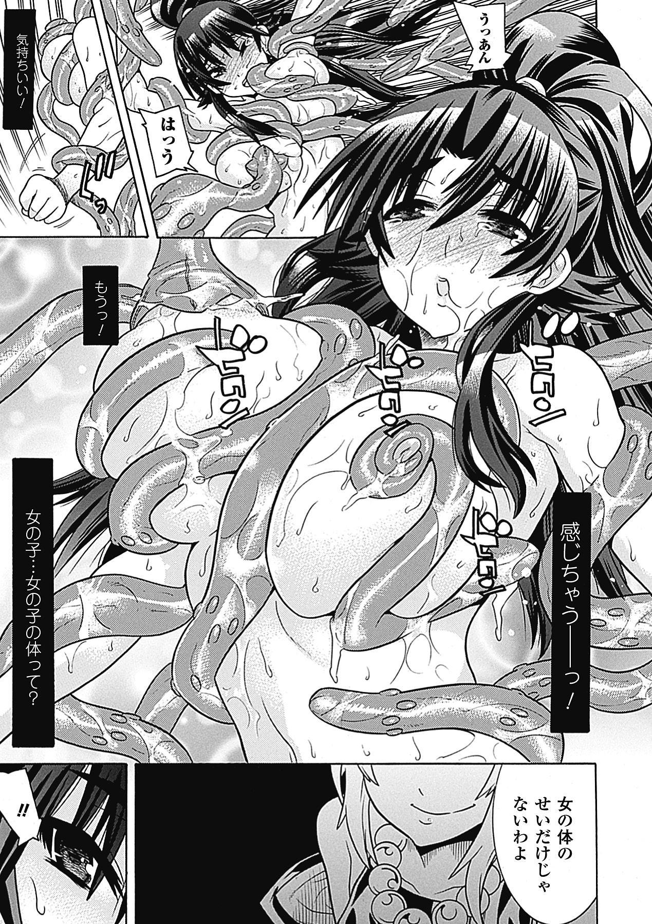Megami Crisis 5 70
