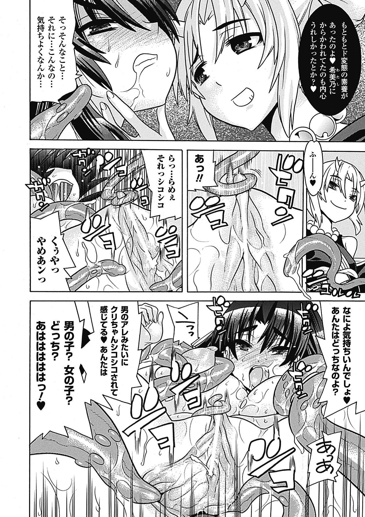 Megami Crisis 5 71