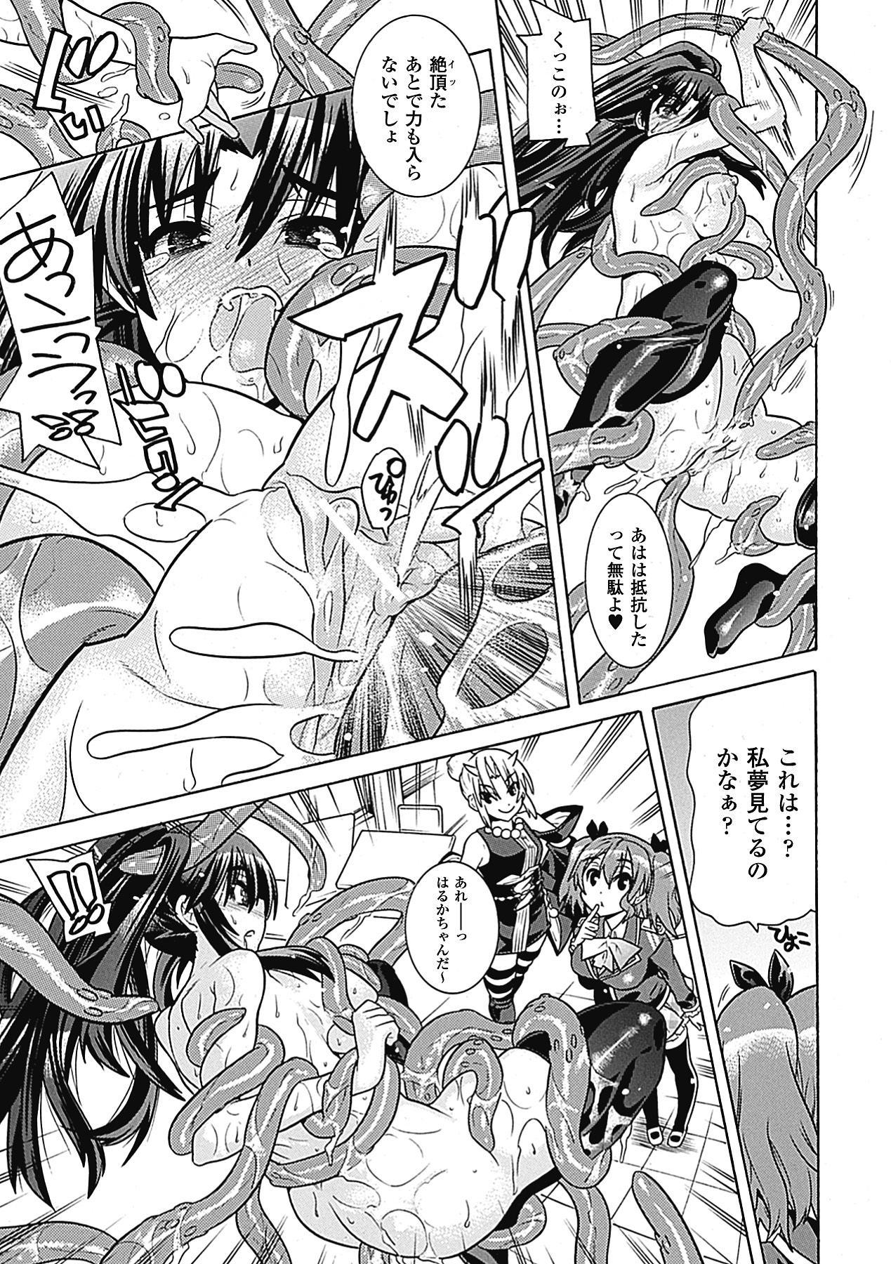 Megami Crisis 5 74