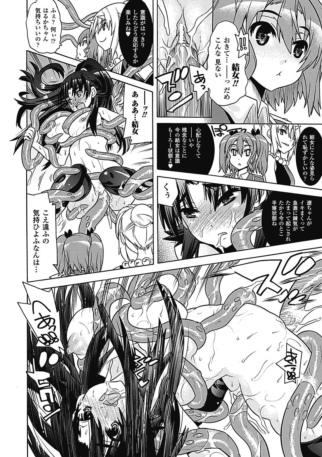 Megami Crisis 5 75