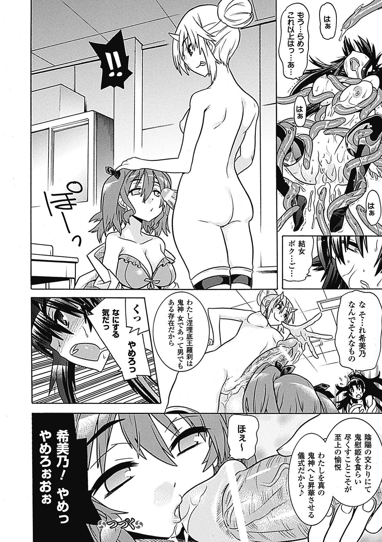 Megami Crisis 5 81