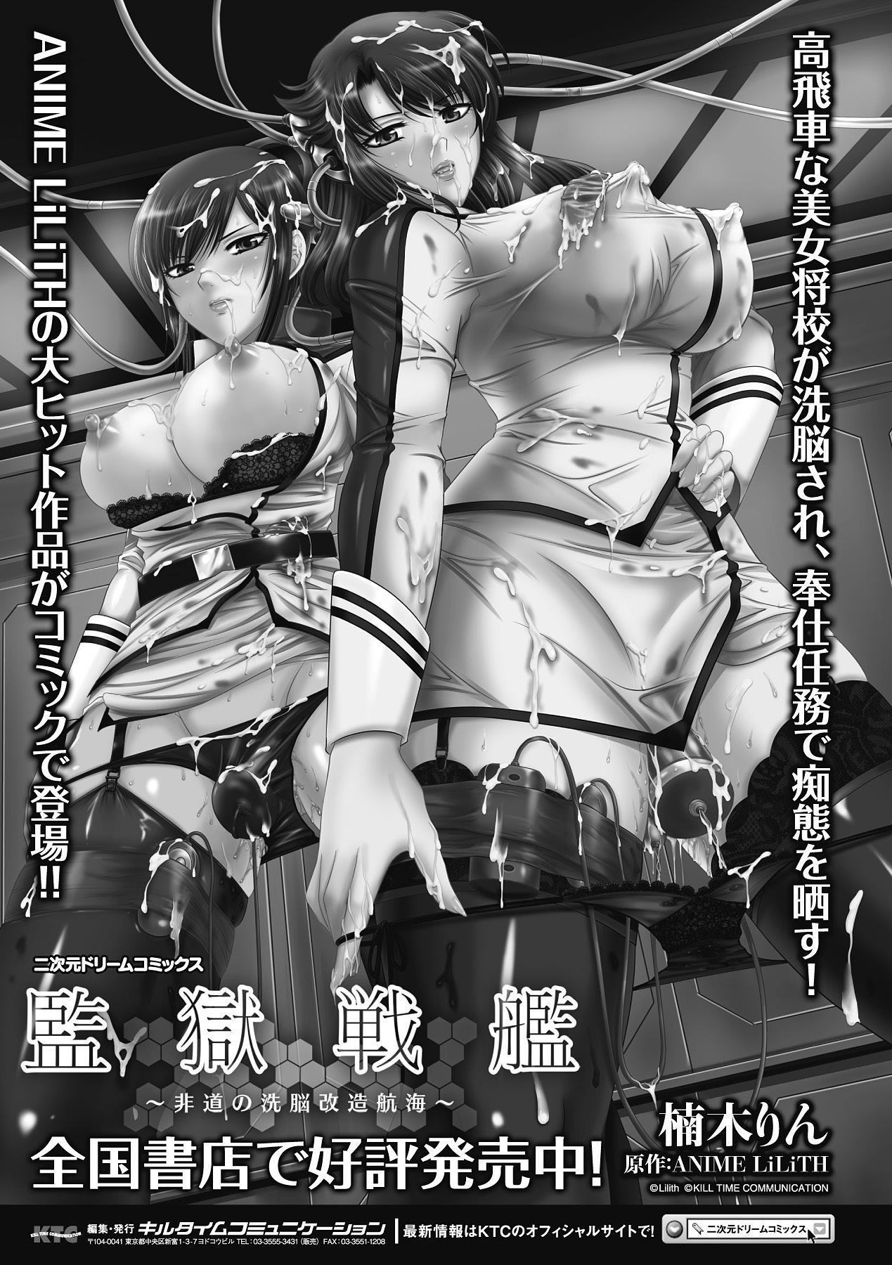 Megami Crisis 5 82