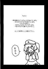 Koi no Mahou 2