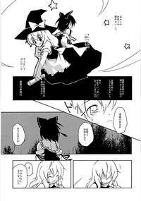 Koi no Mahou 7