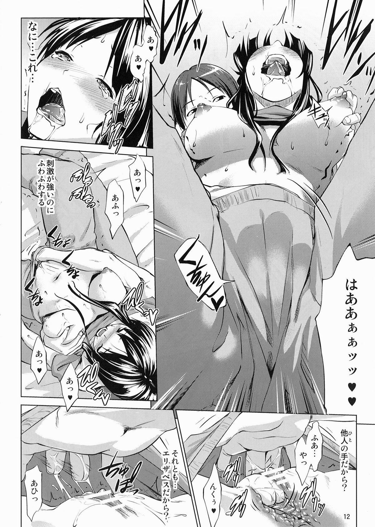 SukiSuki ☆ Elizabeth 11