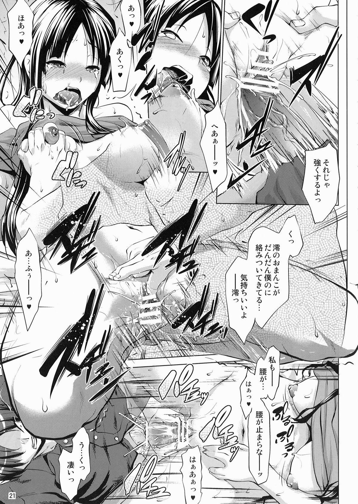 SukiSuki ☆ Elizabeth 20