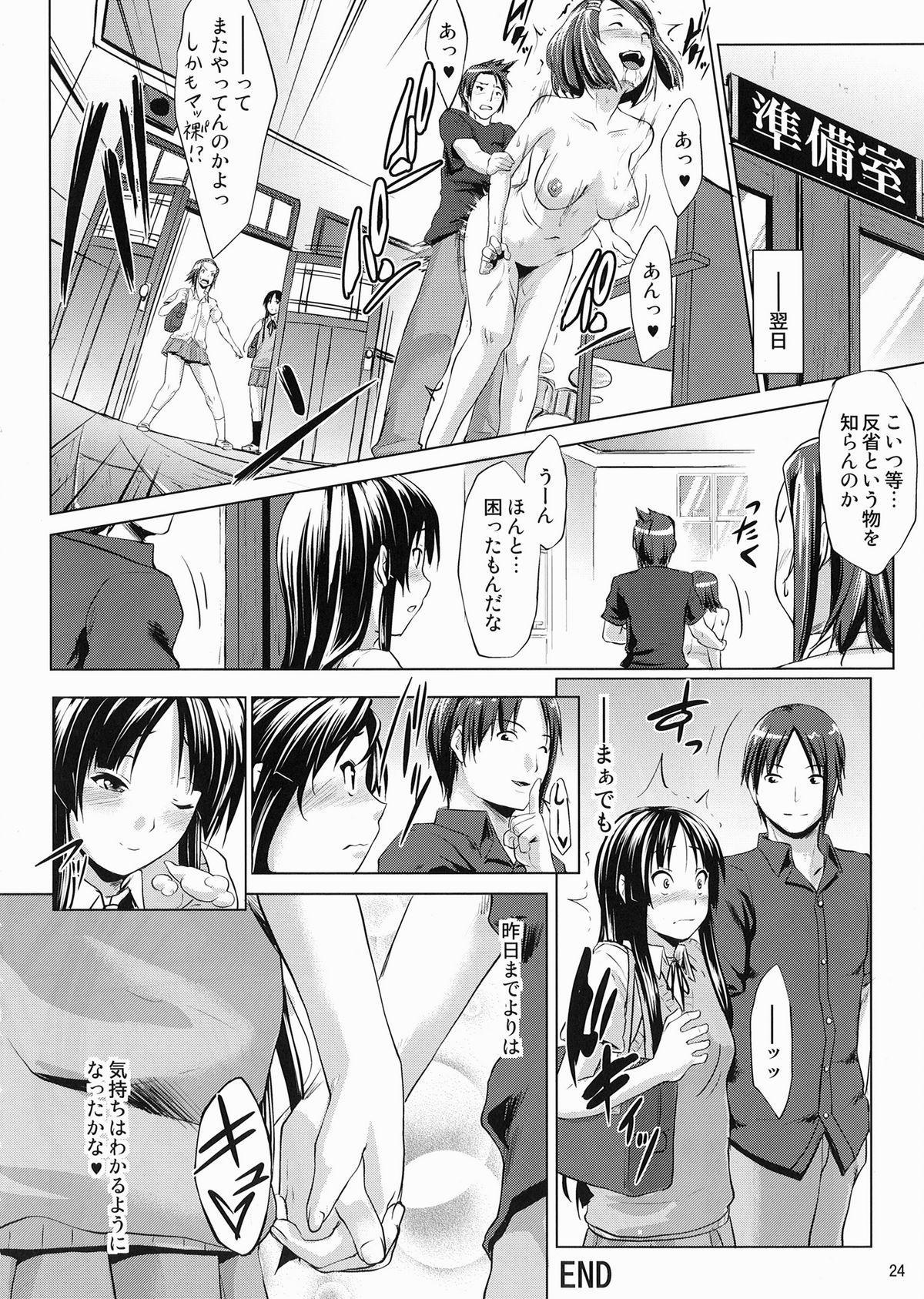 SukiSuki ☆ Elizabeth 23