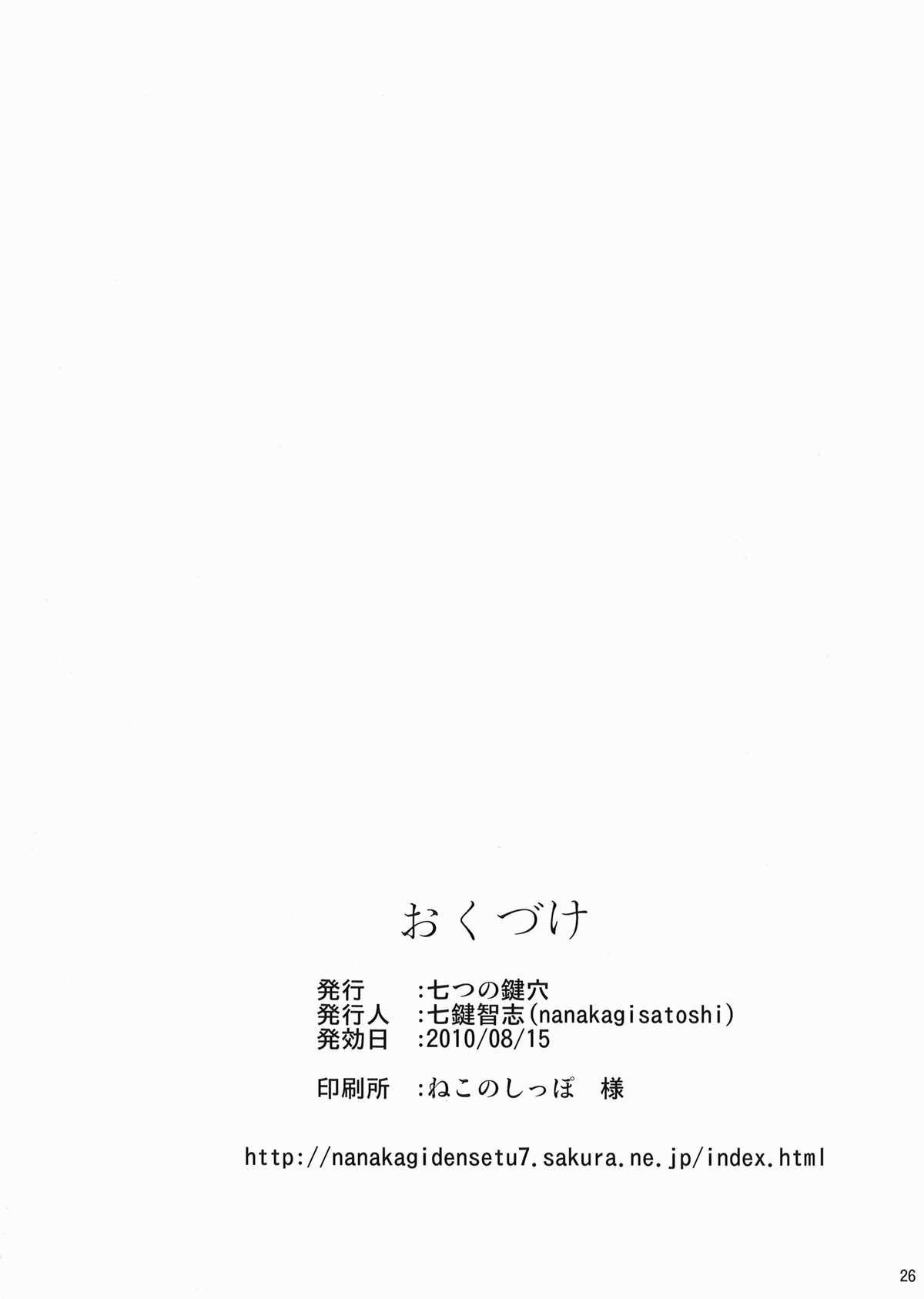 SukiSuki ☆ Elizabeth 25