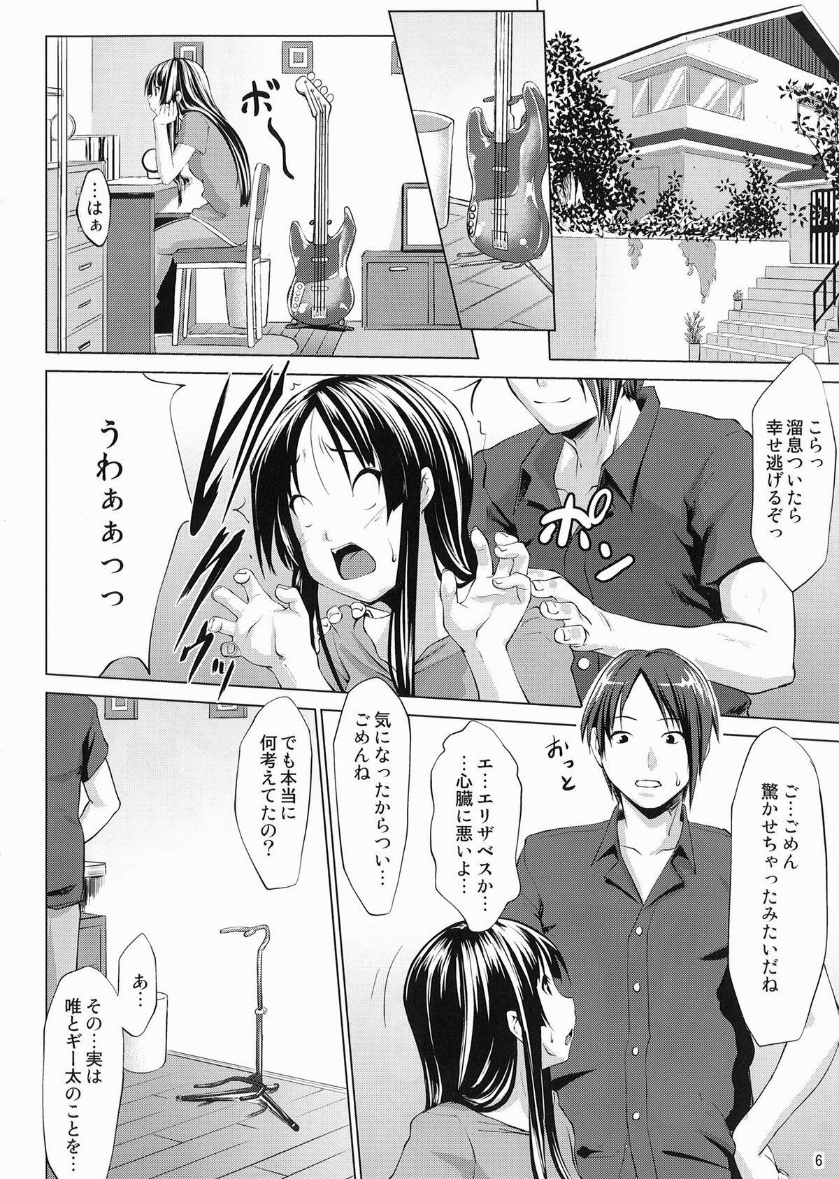 SukiSuki ☆ Elizabeth 5