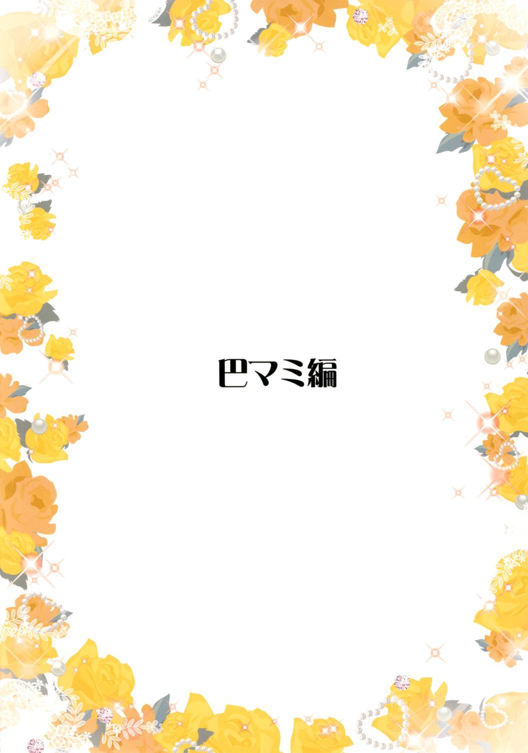 Mahou Fuuzoku Deli heal Magica Soushuuhen 9