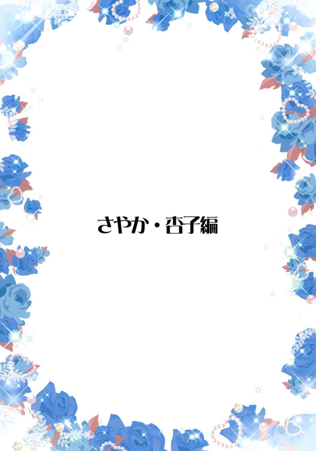 Mahou Fuuzoku Deli heal Magica Soushuuhen 24