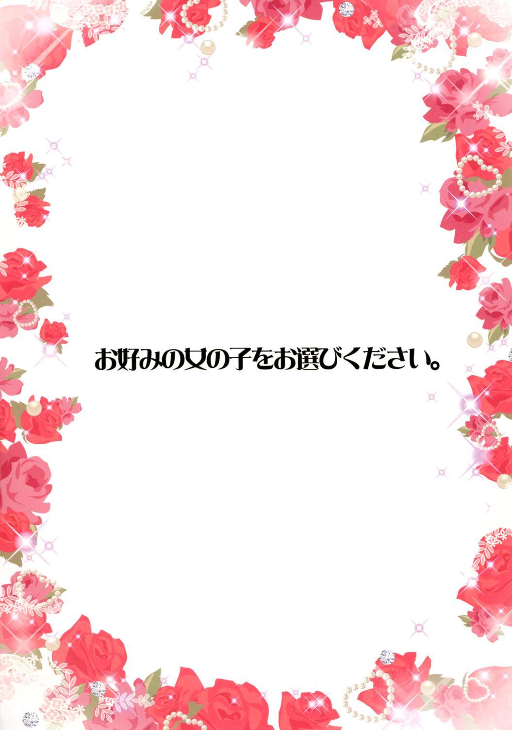 Mahou Fuuzoku Deli heal Magica Soushuuhen 3