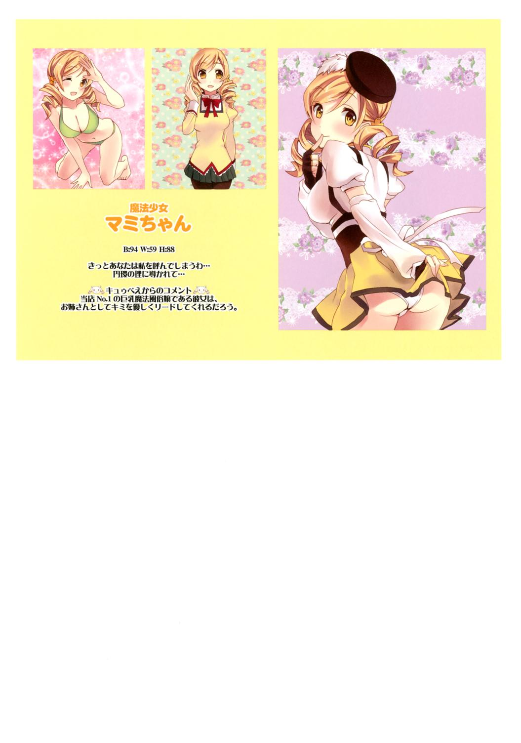Mahou Fuuzoku Deli heal Magica Soushuuhen 7