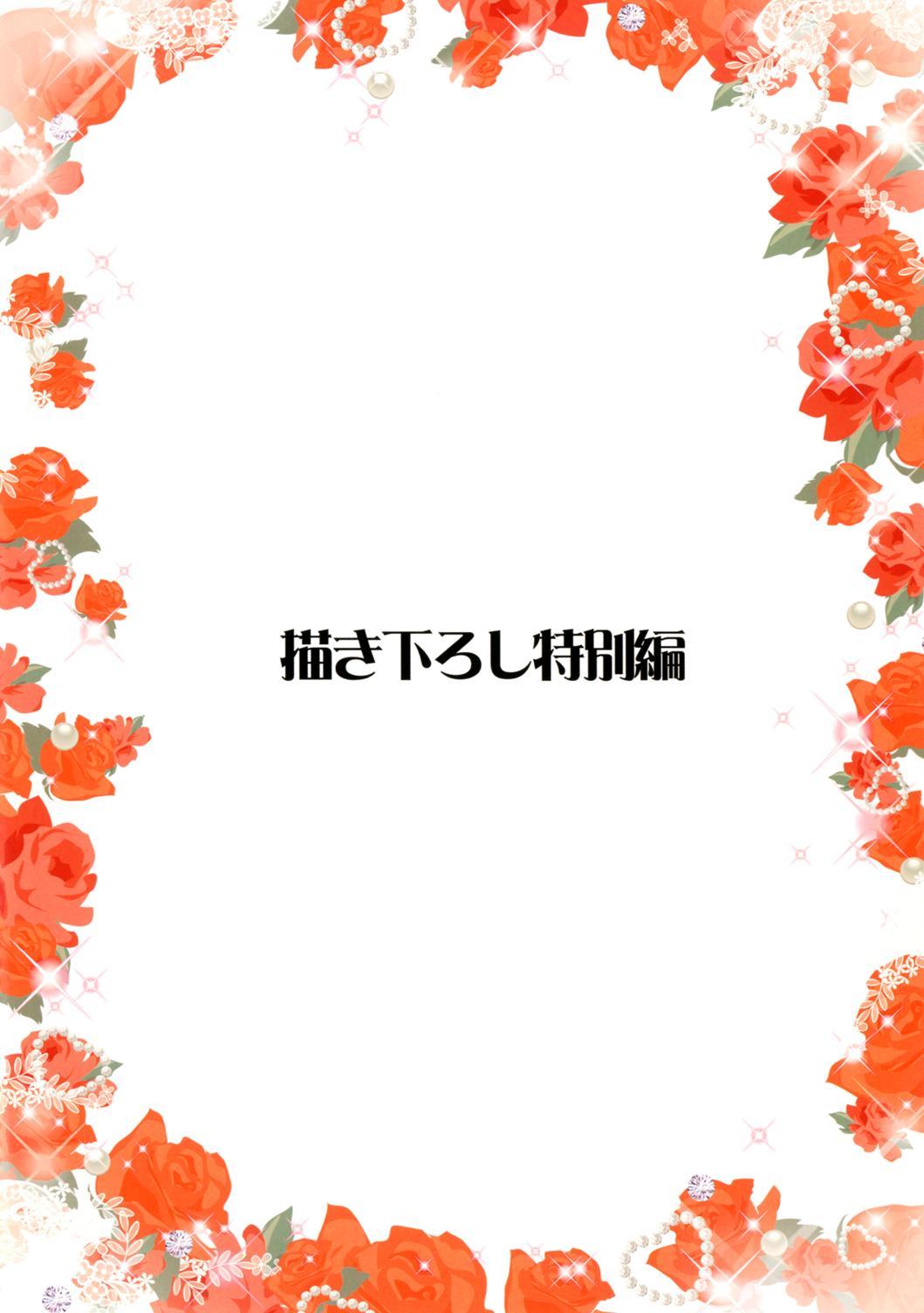 Mahou Fuuzoku Deli heal Magica Soushuuhen 84