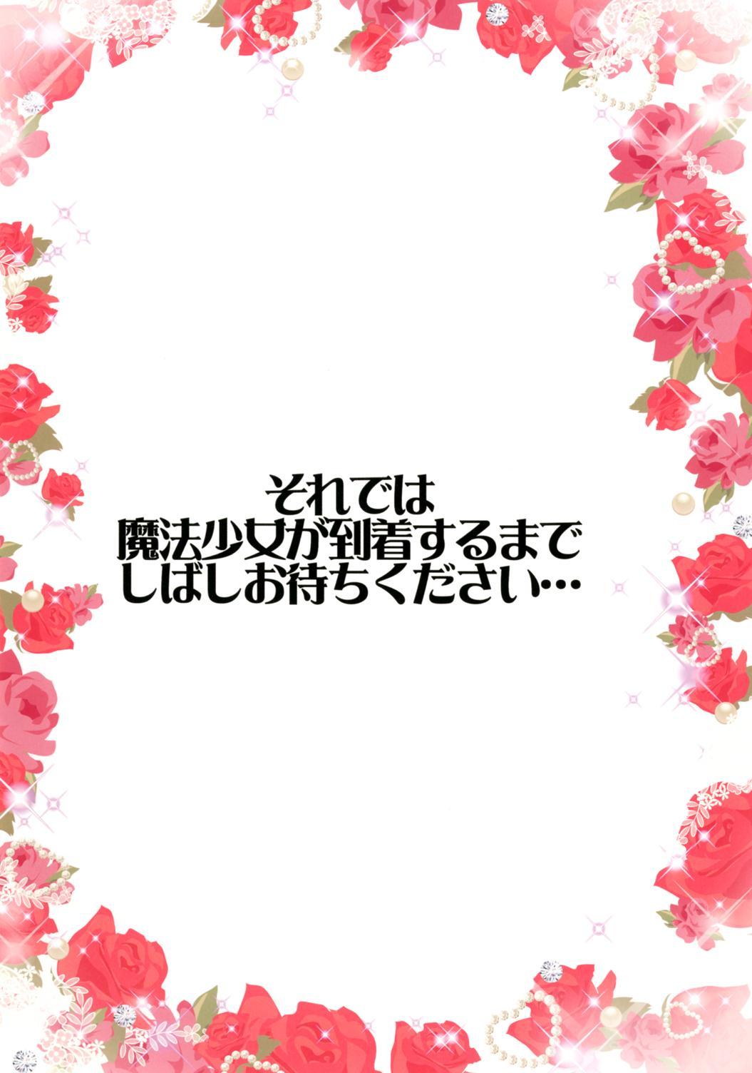 Mahou Fuuzoku Deli heal Magica Soushuuhen 8
