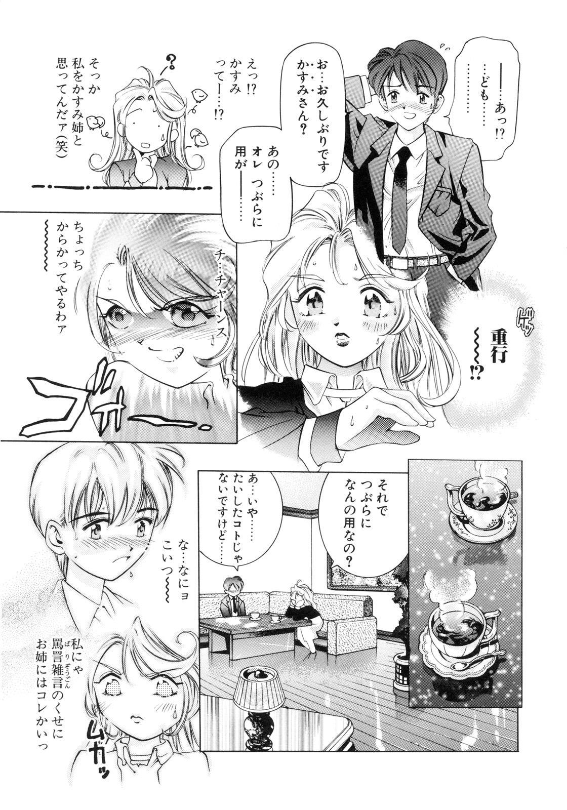 Party ga Hajimaru 99