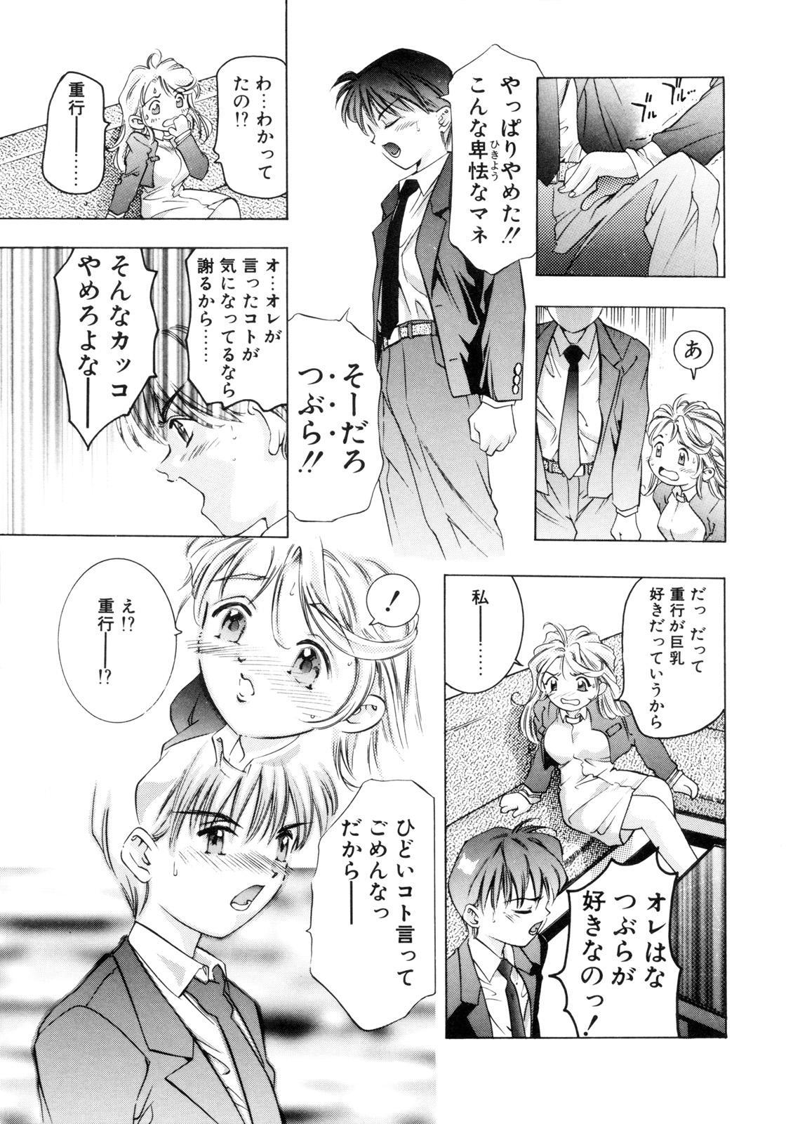 Party ga Hajimaru 101