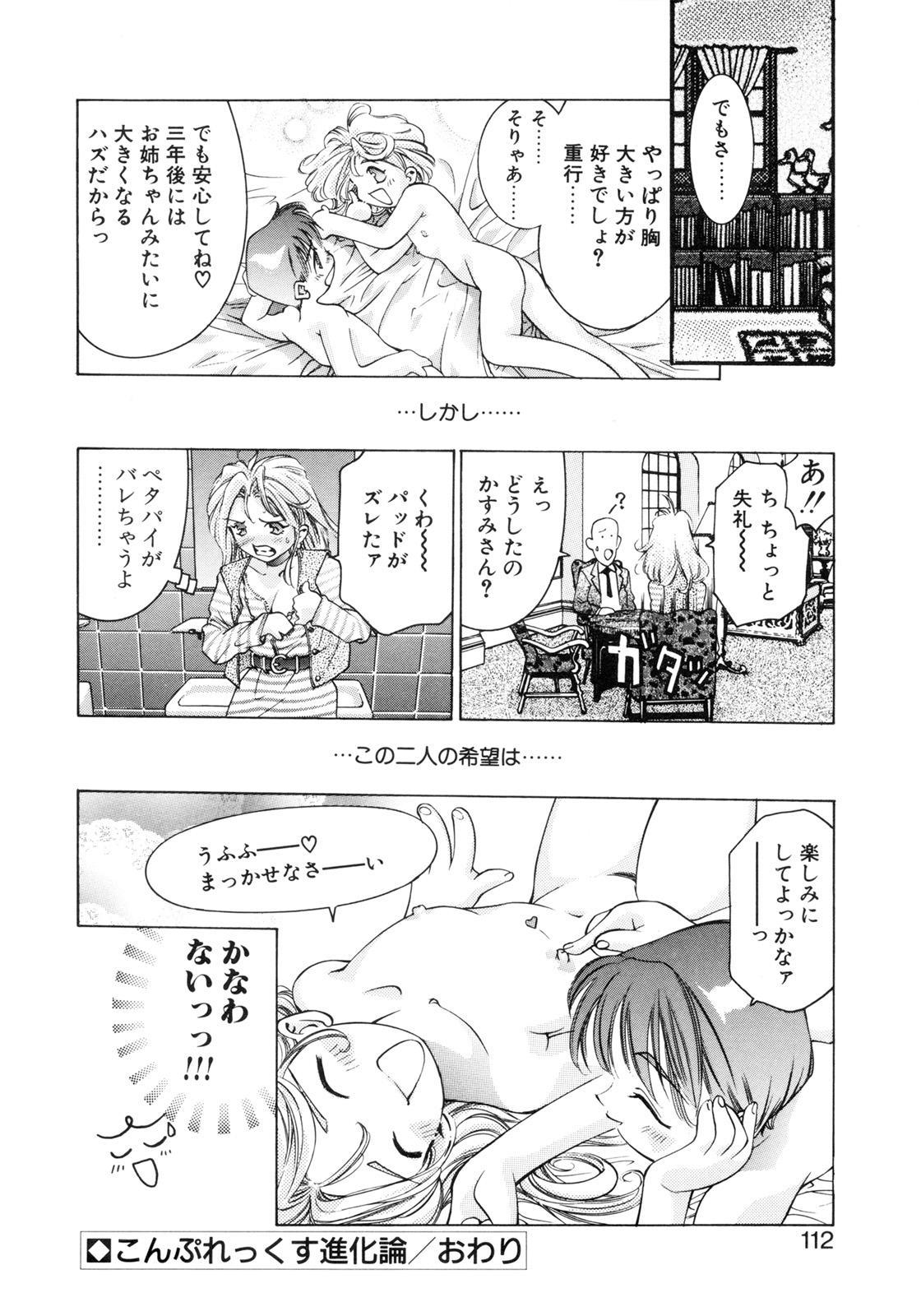 Party ga Hajimaru 108