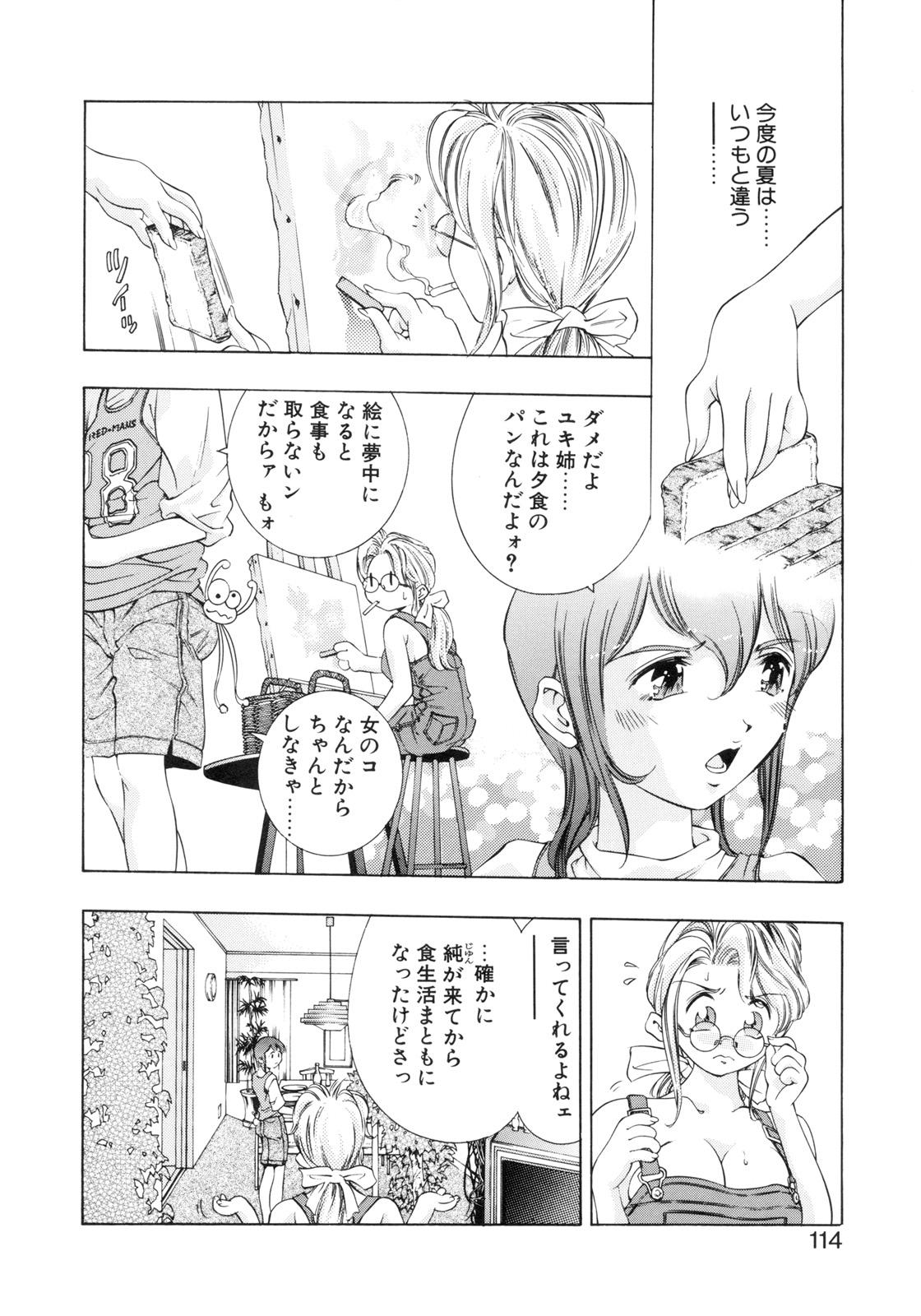 Party ga Hajimaru 110