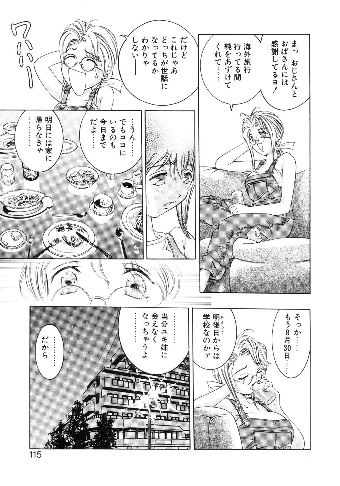Party ga Hajimaru 111